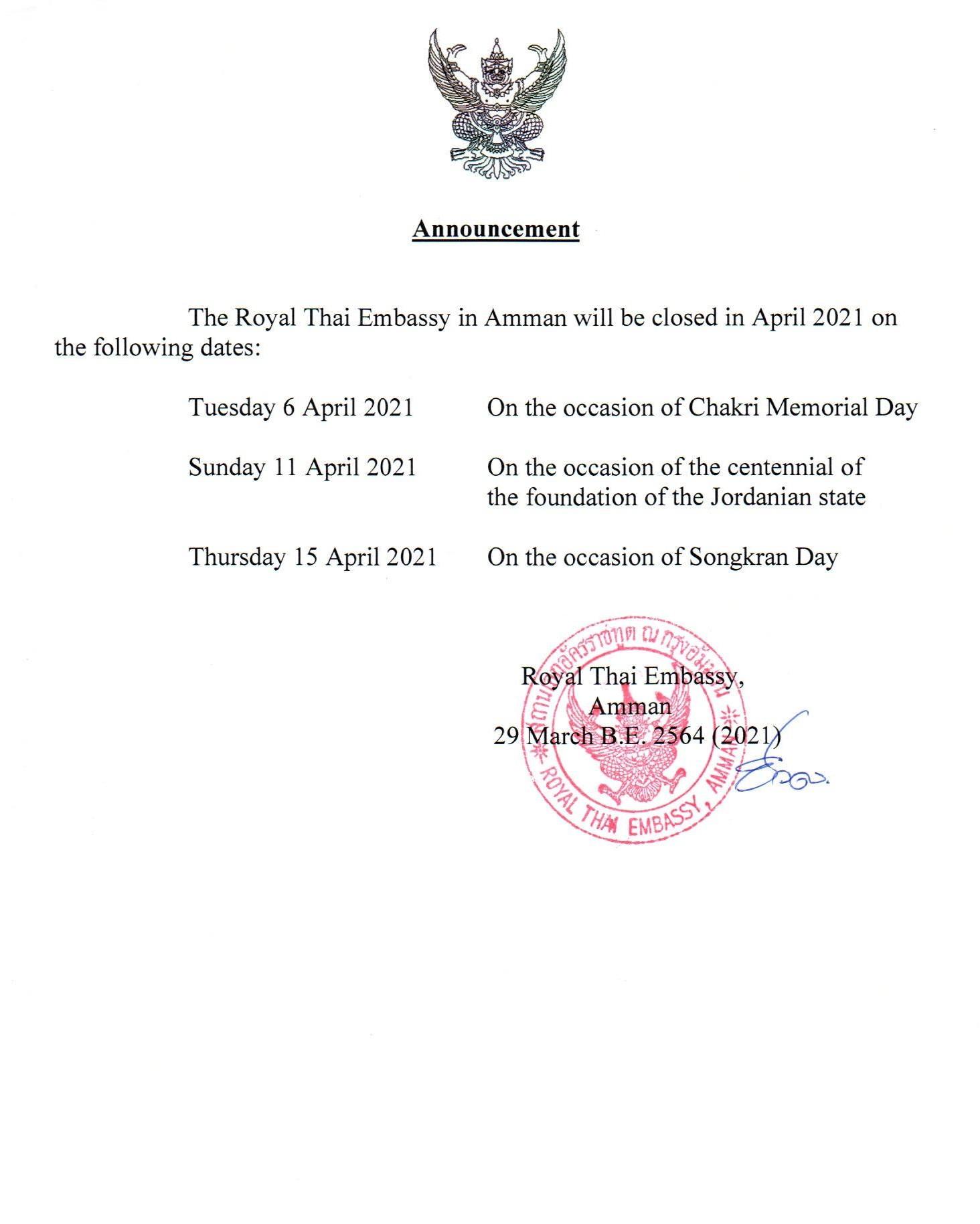 ประกาศวันหยุด_April_2021_Eng