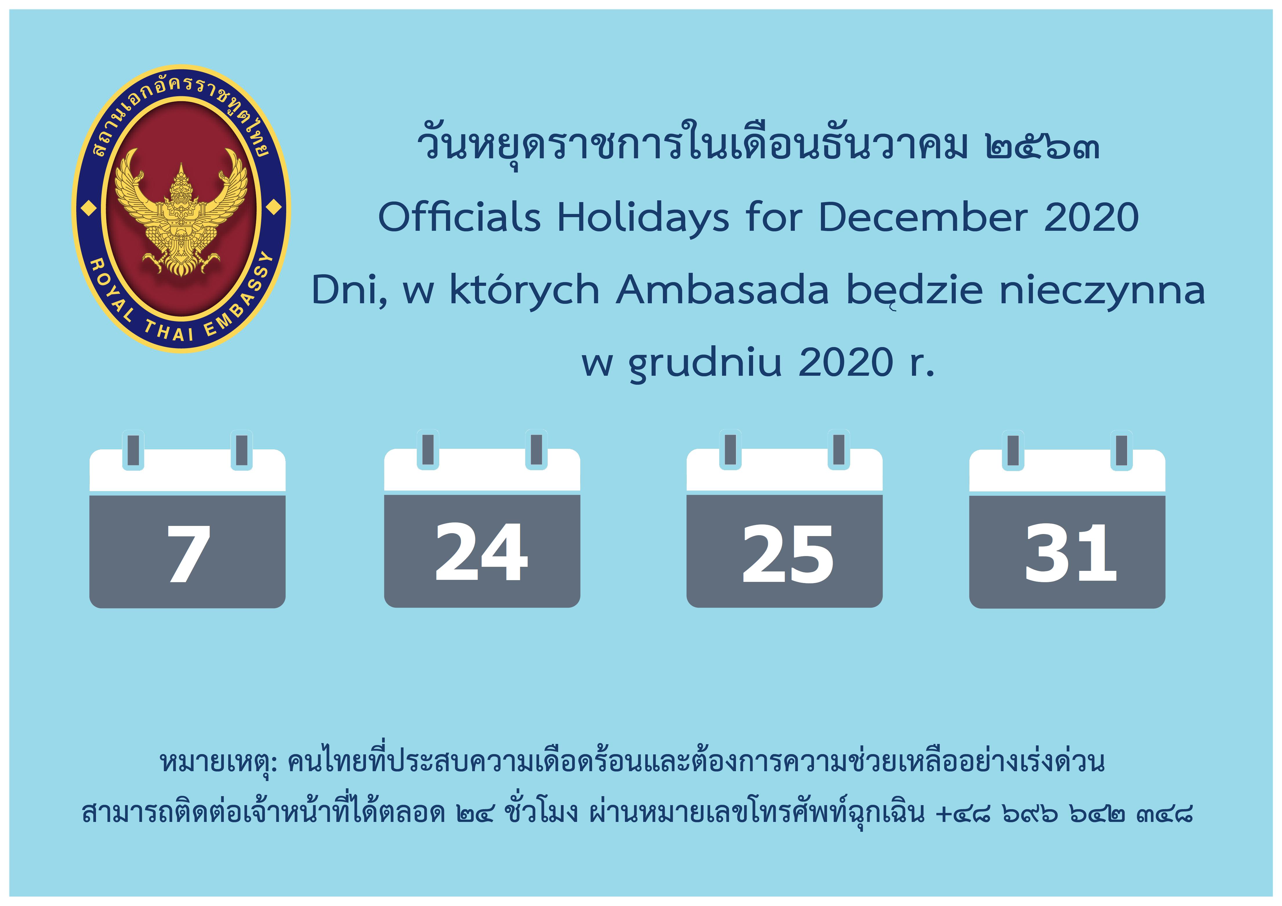 Calendar_December_2020_
