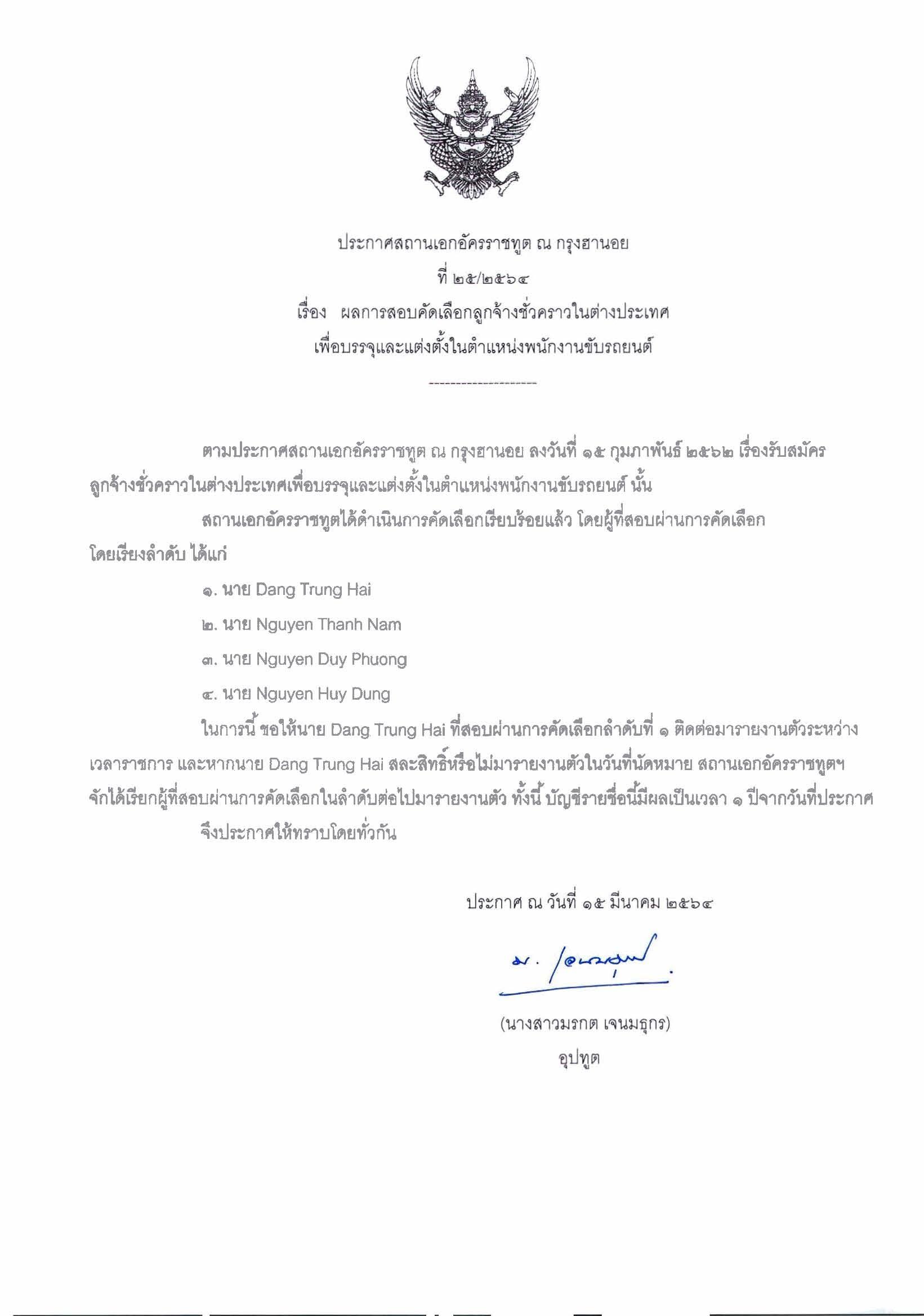 Announcement-25-2564-driver_position_Page_1