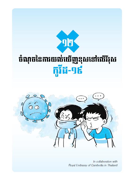2.Khmer
