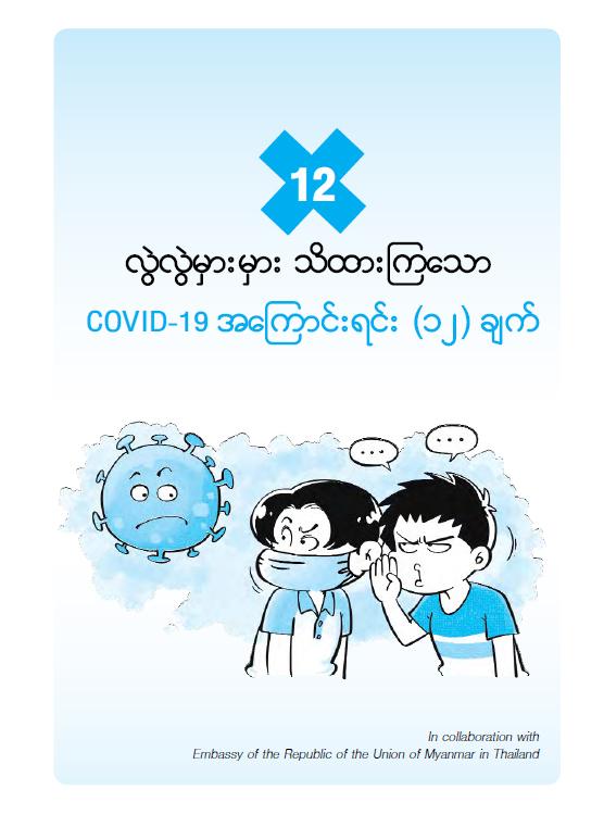 4.Myanma_Bhasa