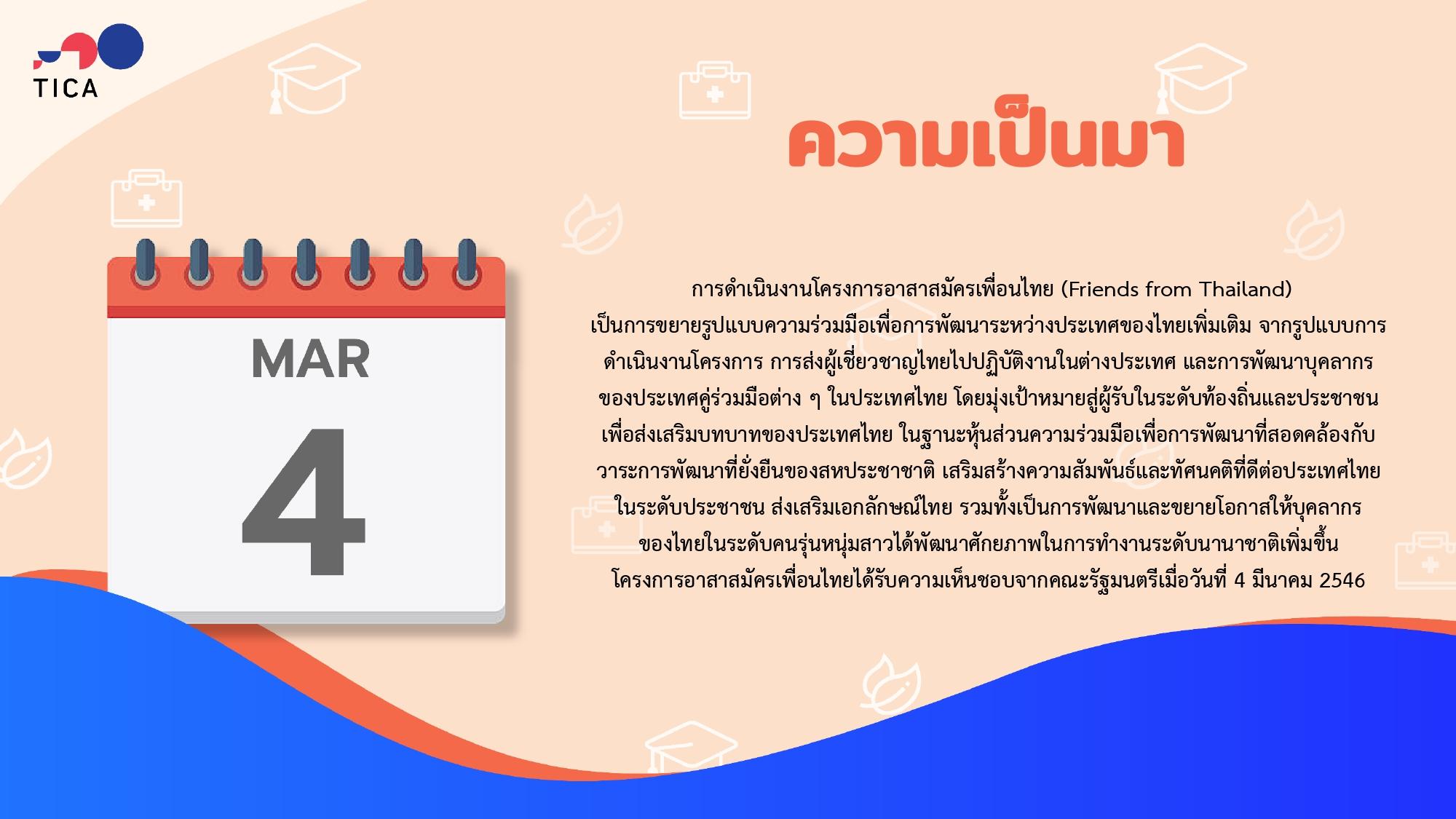 FFT_present_THAI_page-0002