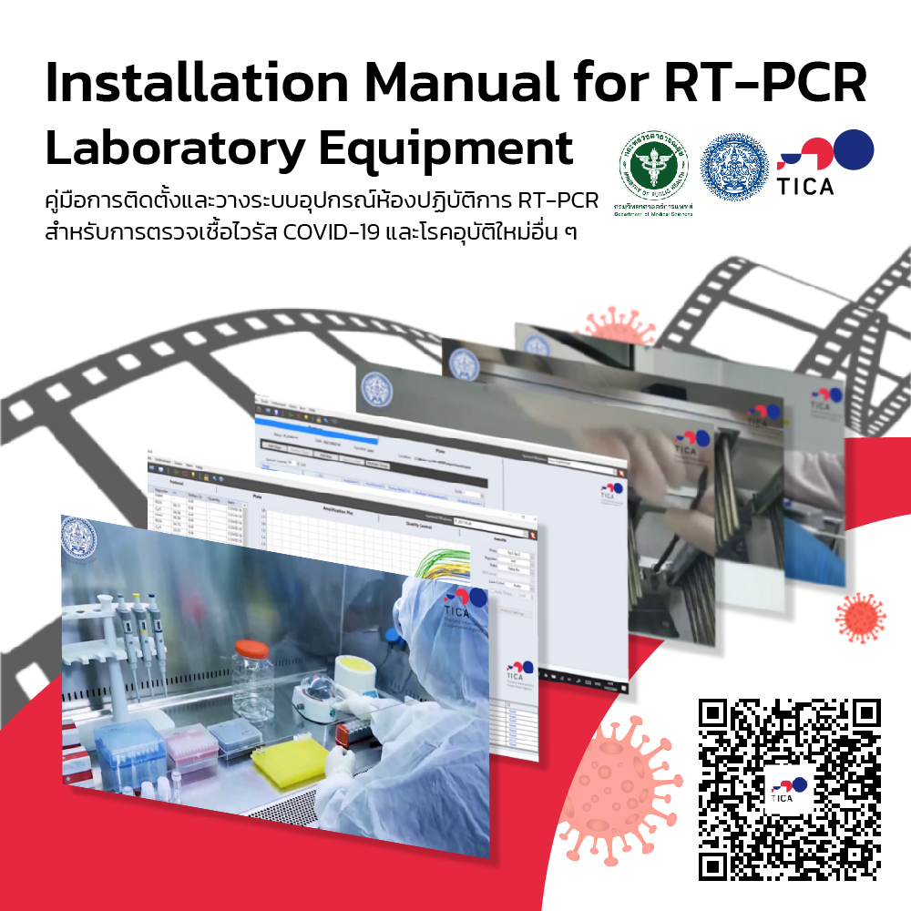Manual_for_RT-PCR_210523-01_1