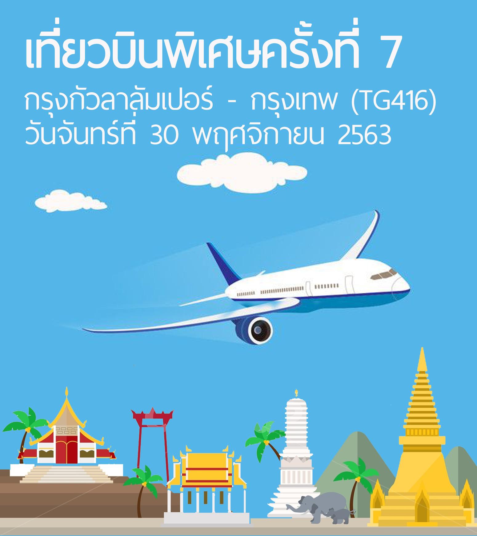 Repat_Flight_Nov._2020