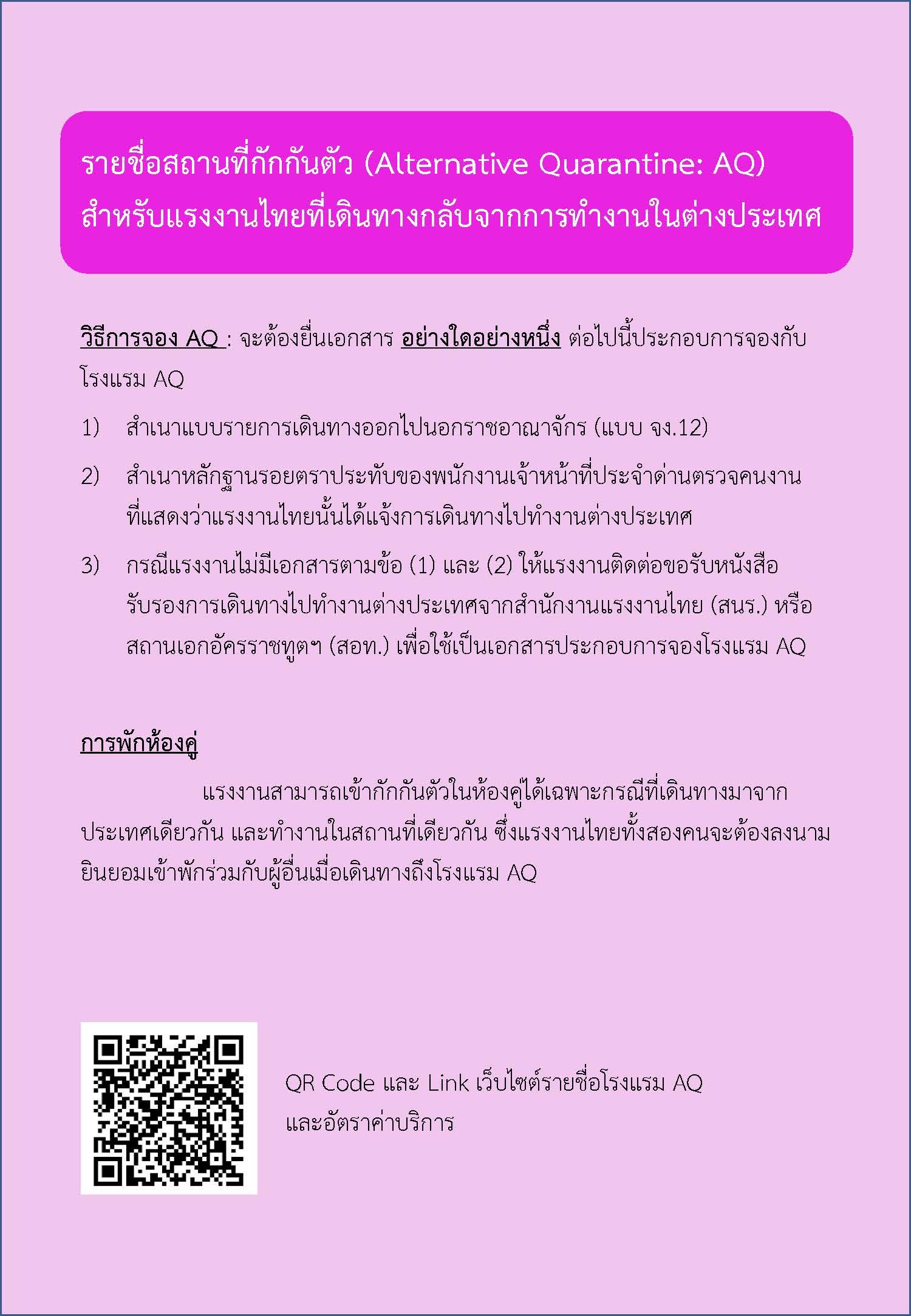 ประกาศการจอง_AQ-_09_ก.ย.64_6_หน้า_Page_1