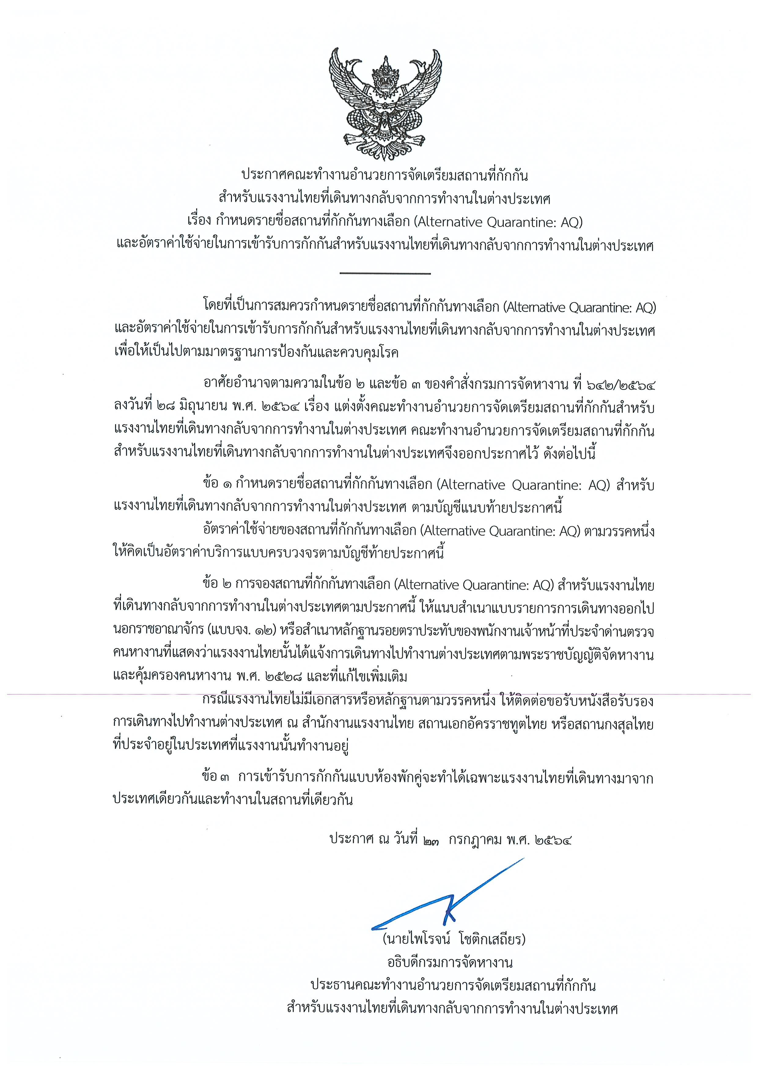 ประกาศการจอง_AQ-_09_ก.ย.64_6_หน้า_Page_2