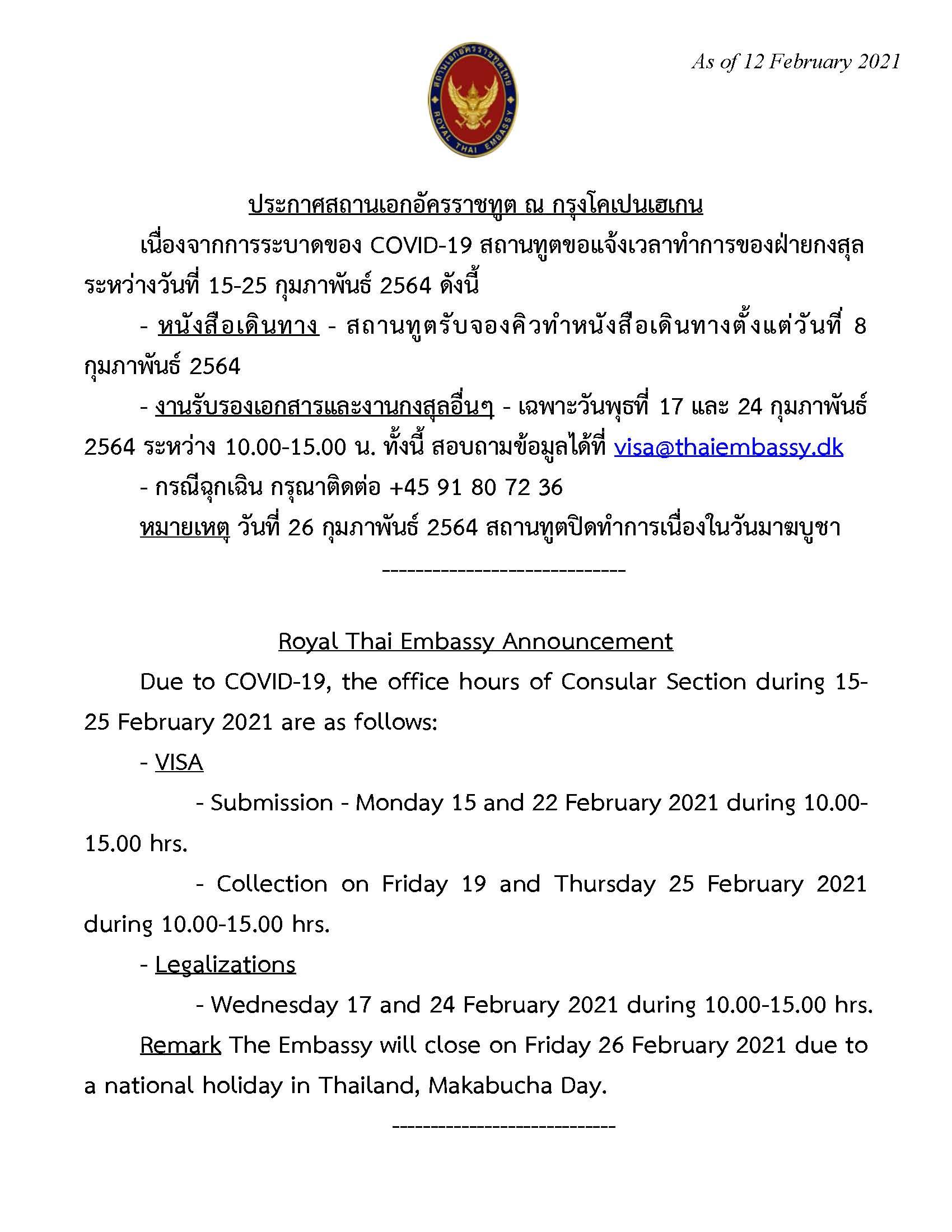 RTE_Annoucement_COVID-Thai_12_FEB_2021