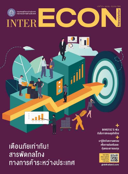 interEcon12