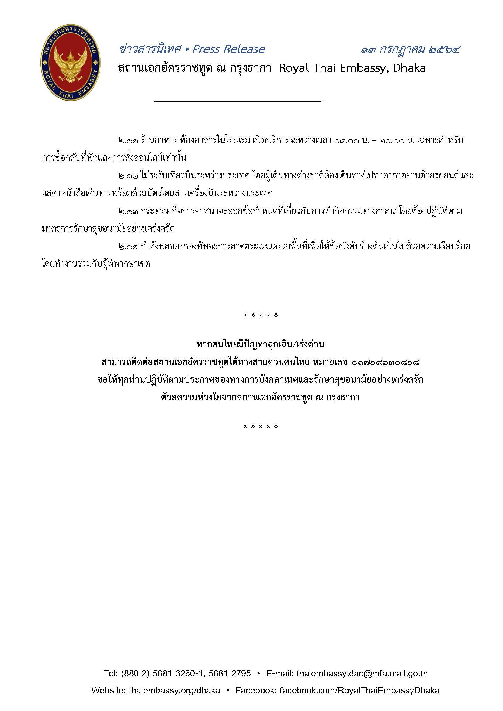 ข่าวสารนิเทศ_13_ก.ค._2564_Page_2