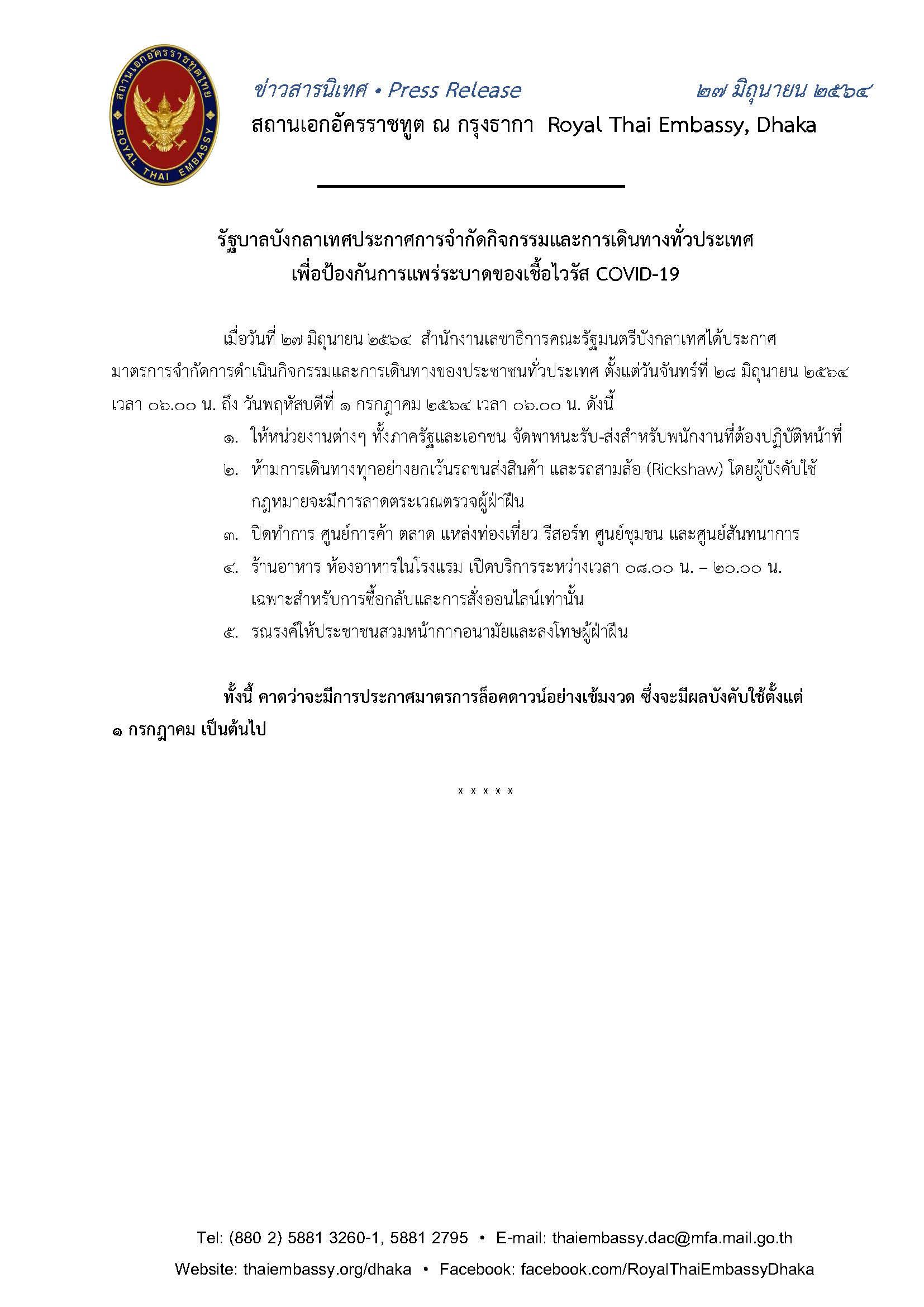 ข่าวสารนิเทศ_27_มิ.ย._2564