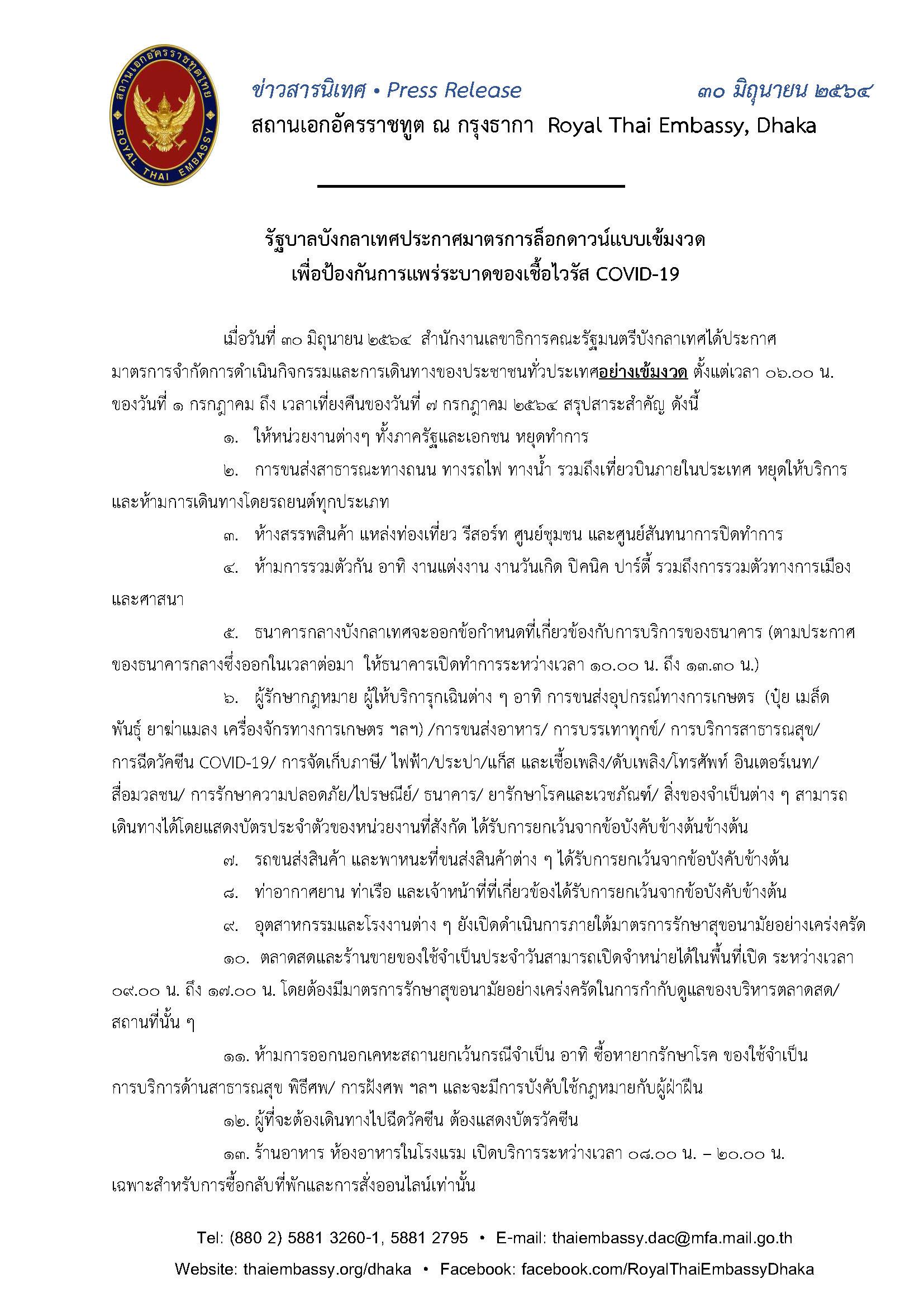 ข่าวสารนิเทศ_30_มิ.ย._2564_Page_1