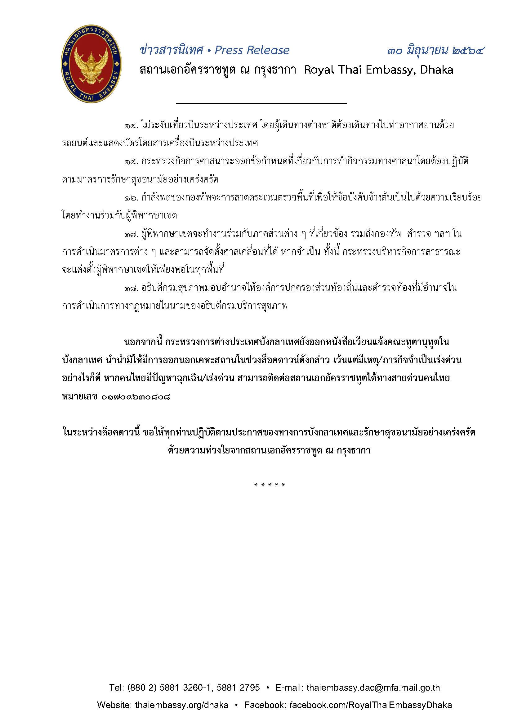ข่าวสารนิเทศ_30_มิ.ย._2564_page_2_Page_2