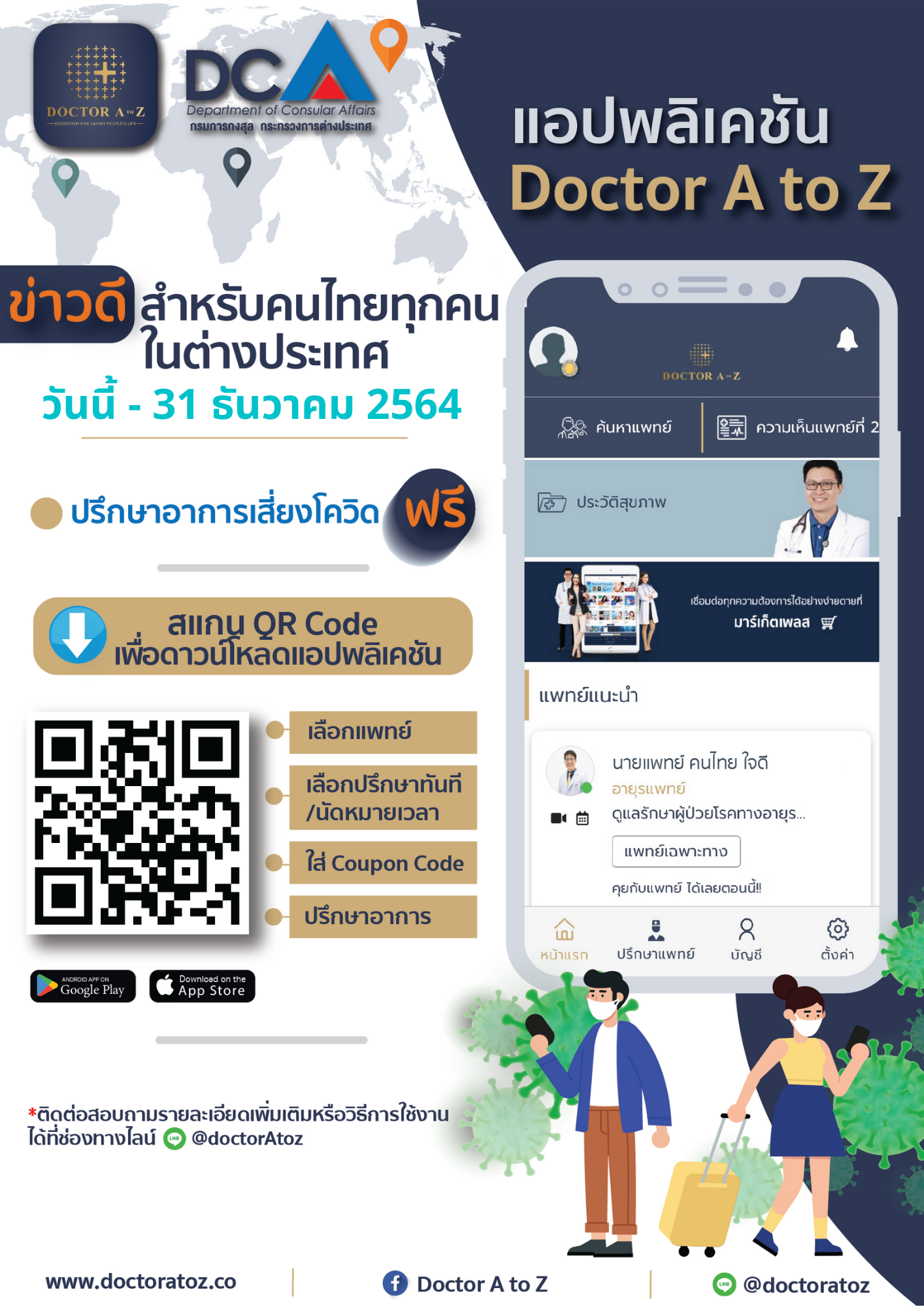 info_free_covid_consulatation_for_Th_23464