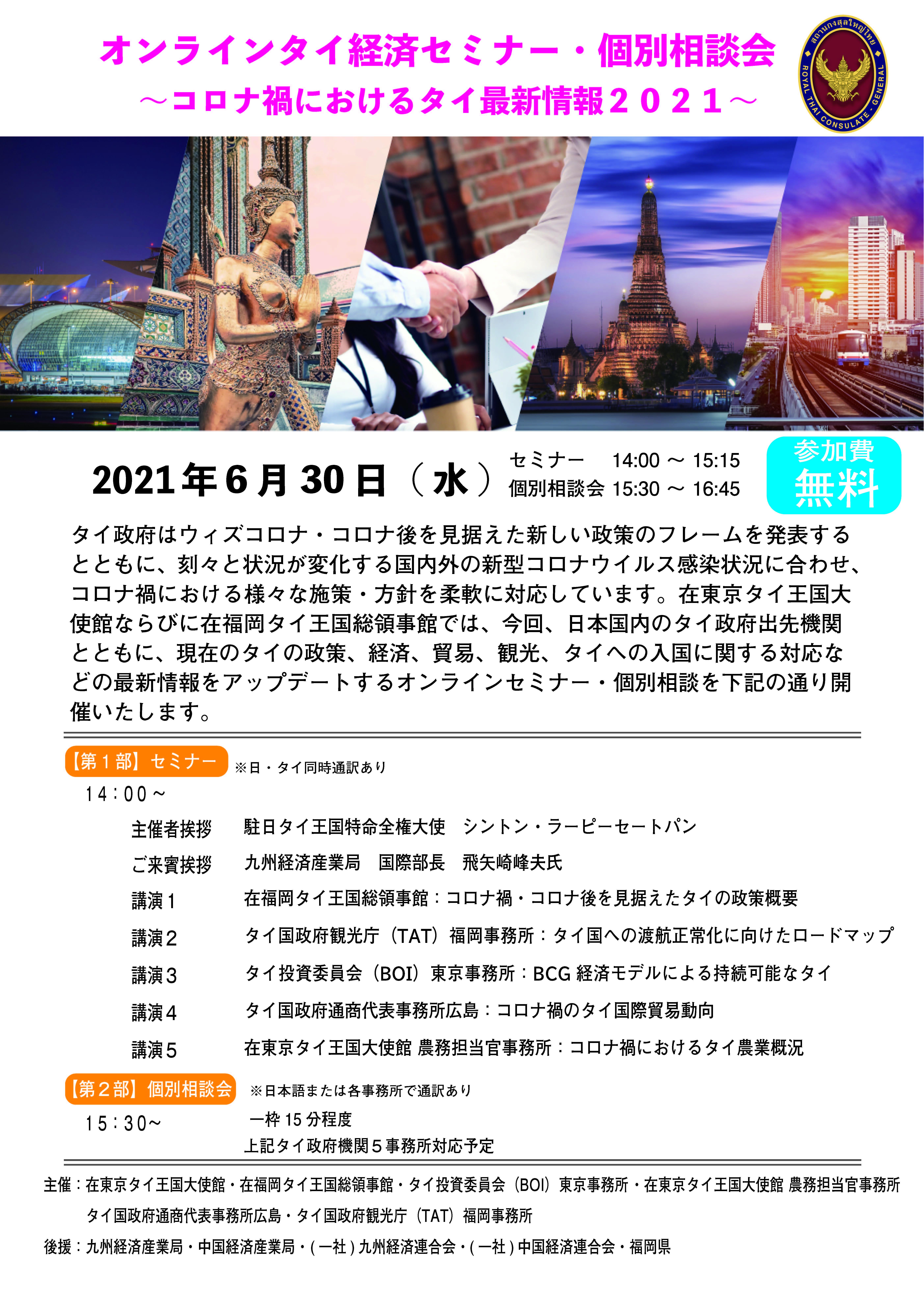 ●20210630タイ経済セミナー_Page_1