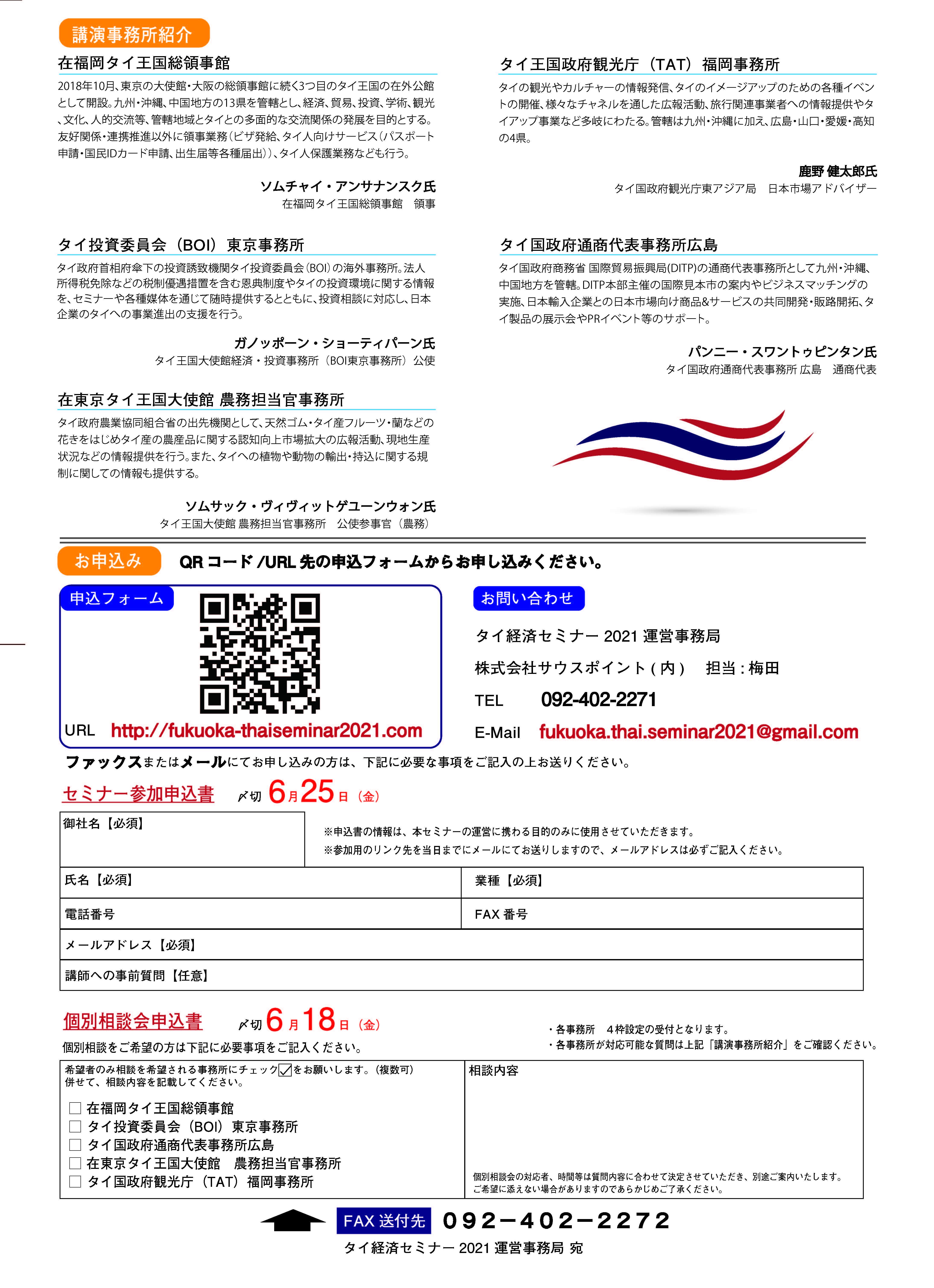 ●20210630タイ経済セミナー_Page_2