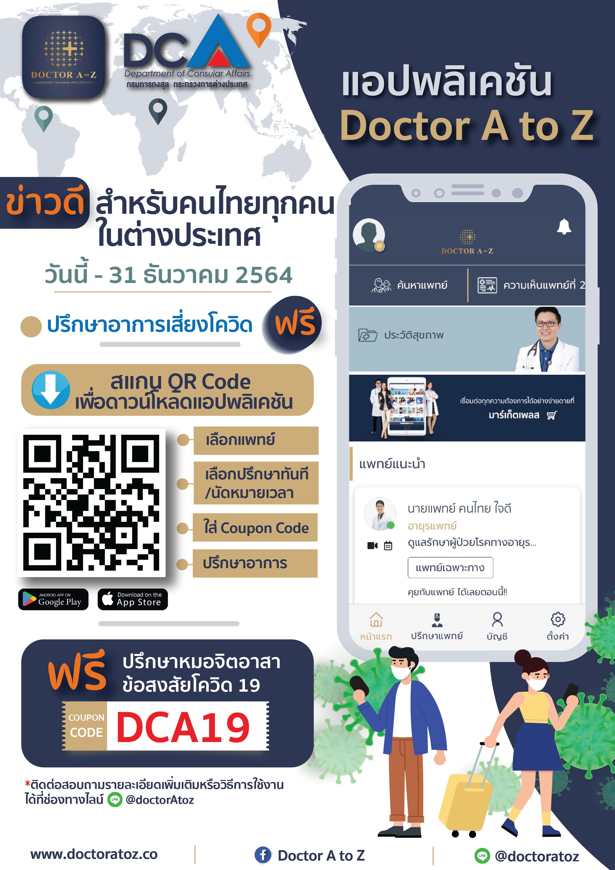 14_การปรีกษาแพทย์ผ่าน_App_Doctor_A-Z_page-0002