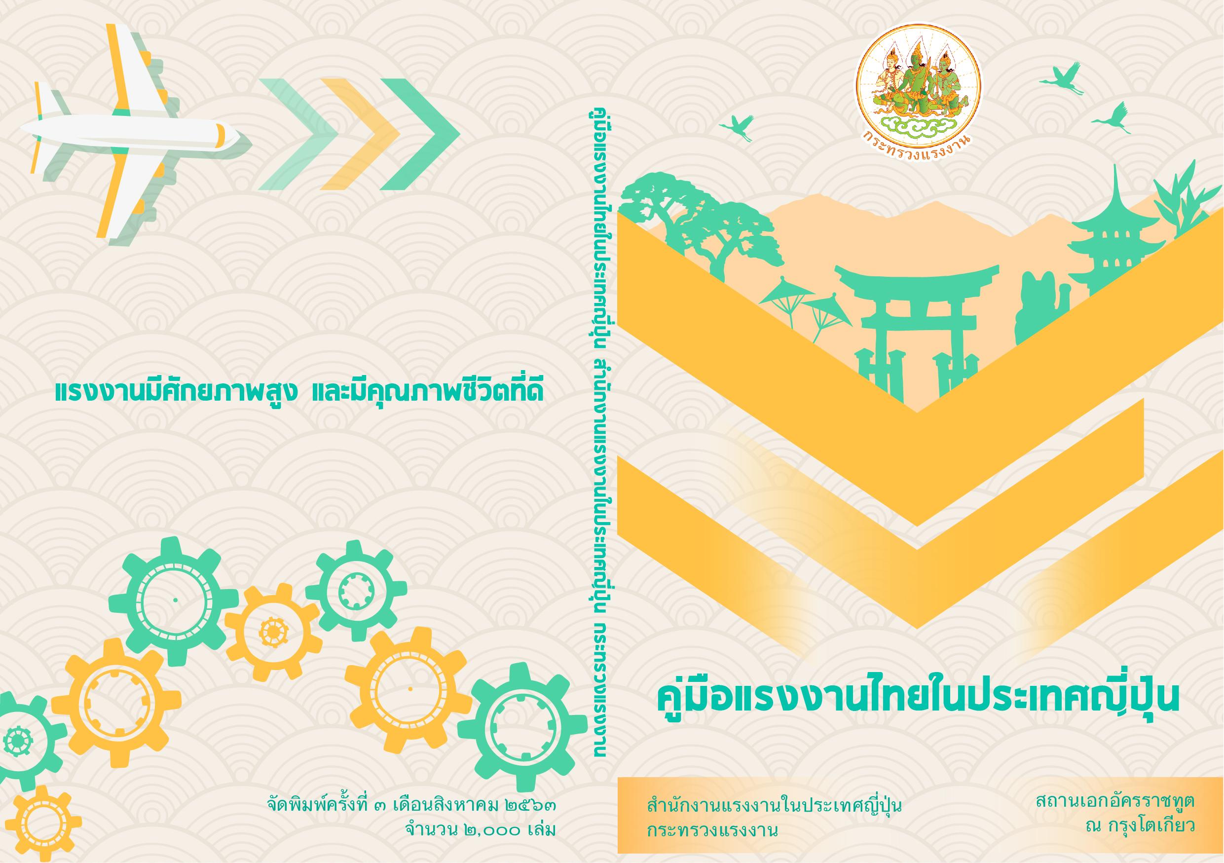 Coverpage_คู่มือแรงงานไทยในประเทศญี่ปุ่น
