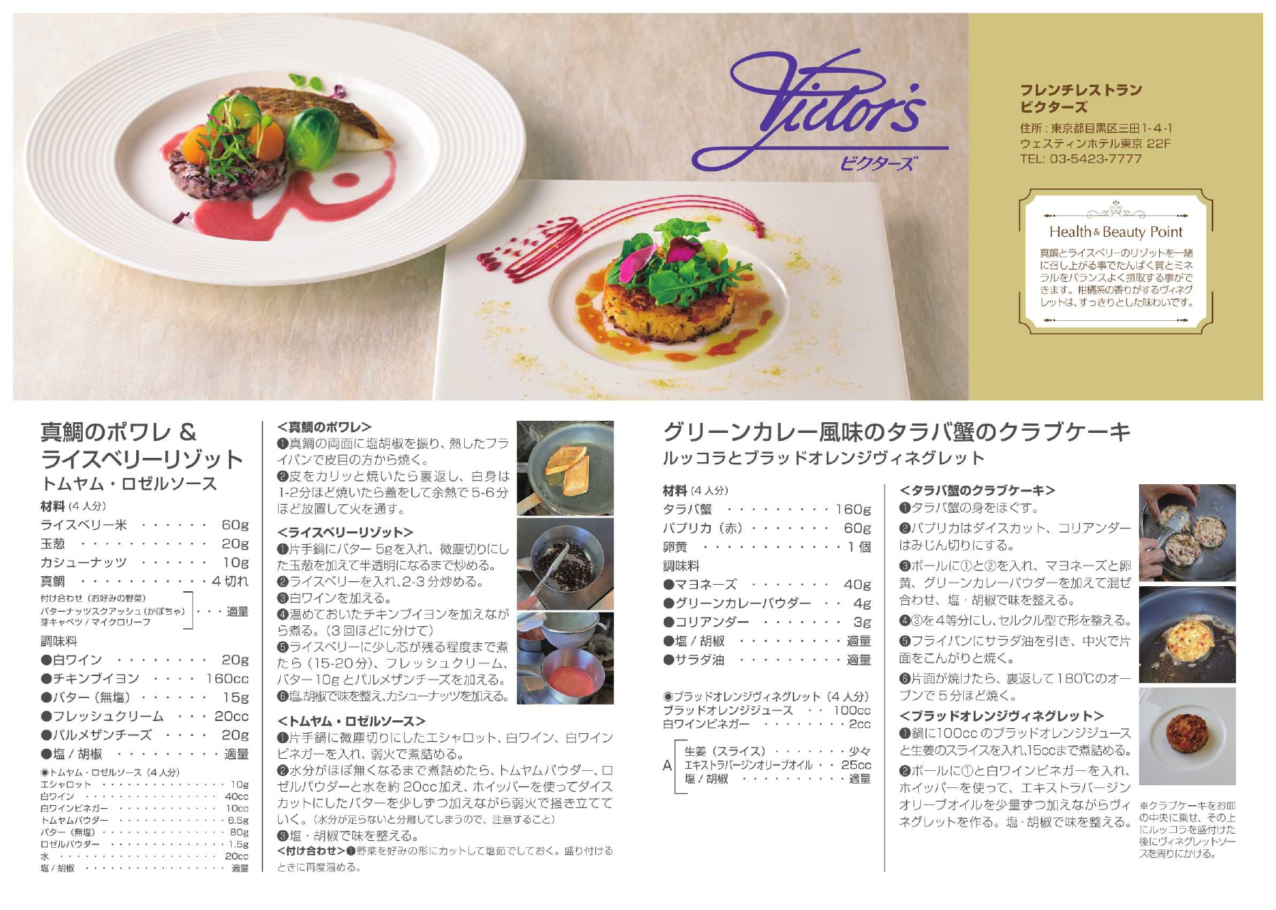 JP_Menu_by_Chefs_at_Westin_Hotel_in_Tokyo_page-0005