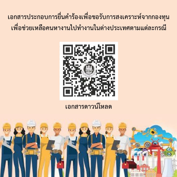 QR_Code_for_Documents