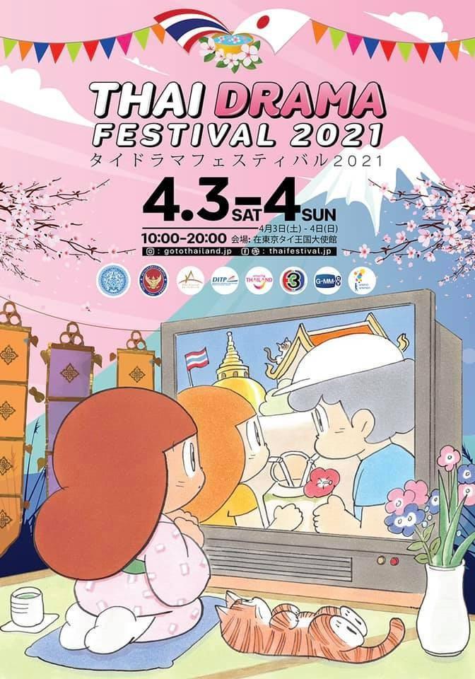 TH_Thai_Drama_Festival_1