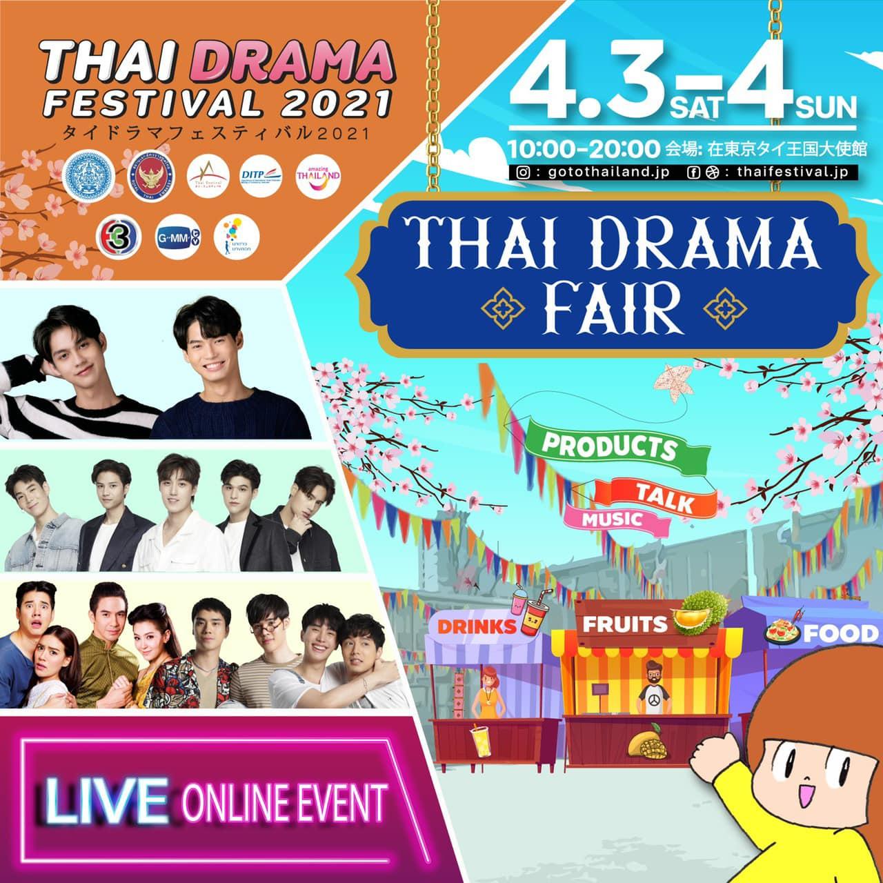 TH_Thai_Drama_Festival_2