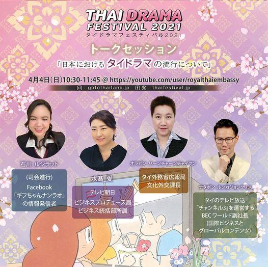 TH_Thai_Drama_Festival_3