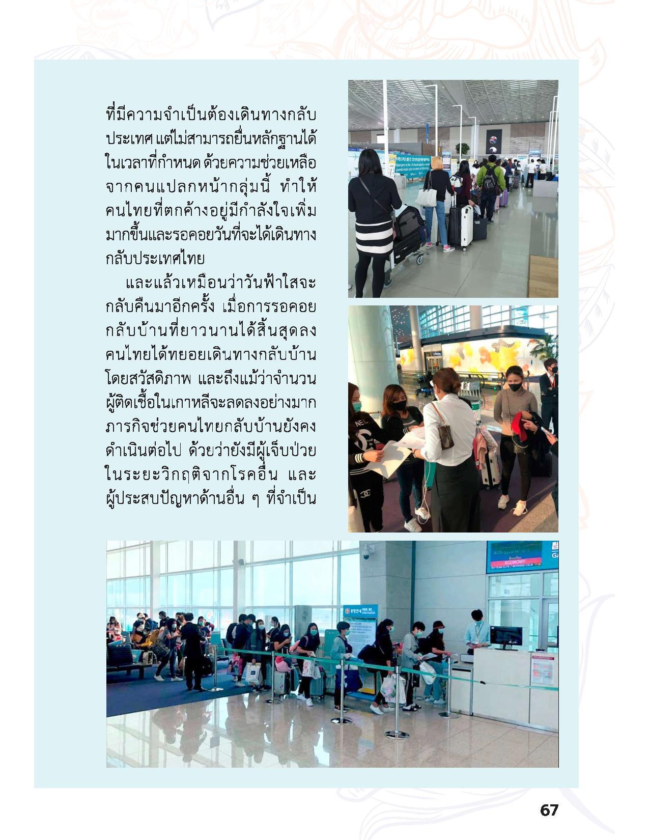 Saranrom_Radio_COVID-19-page-006