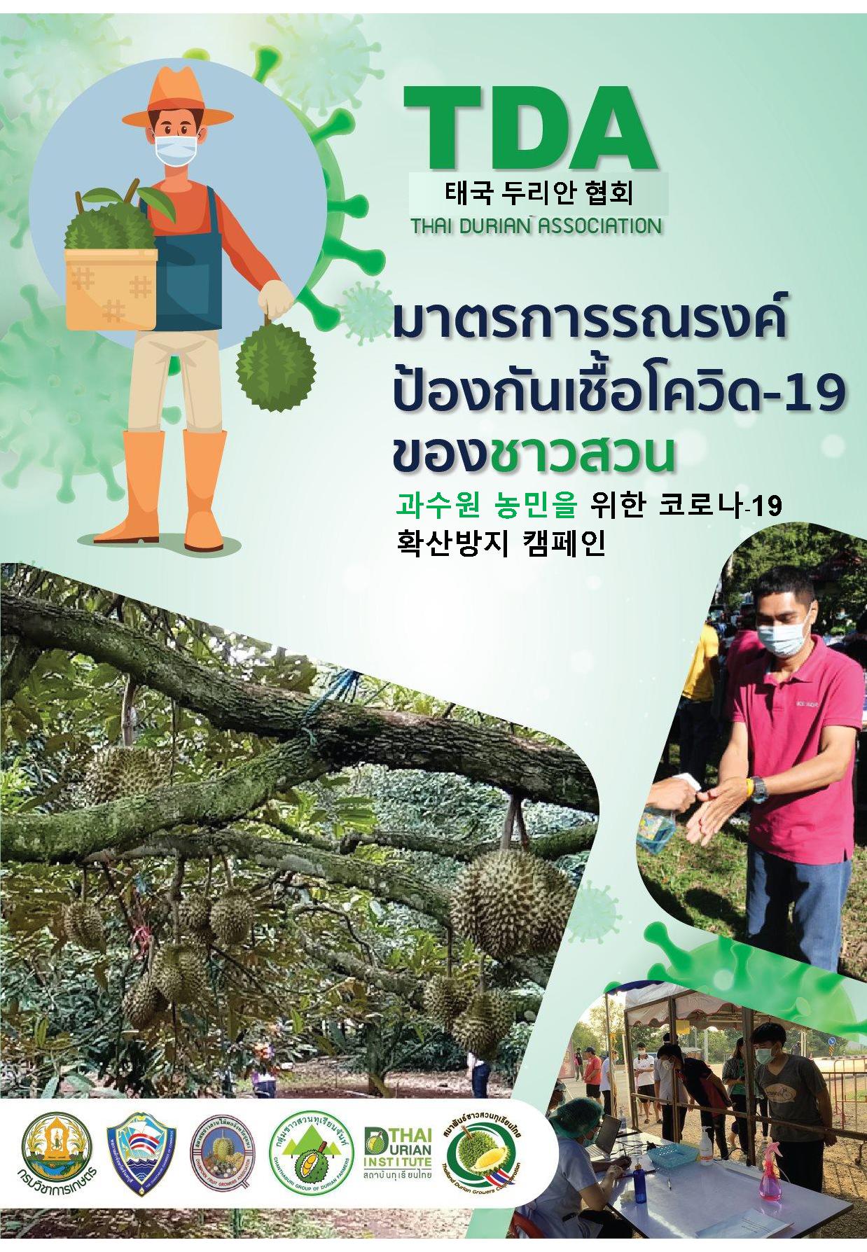 durian_covid_19_Korea-1_(1)_Page_1