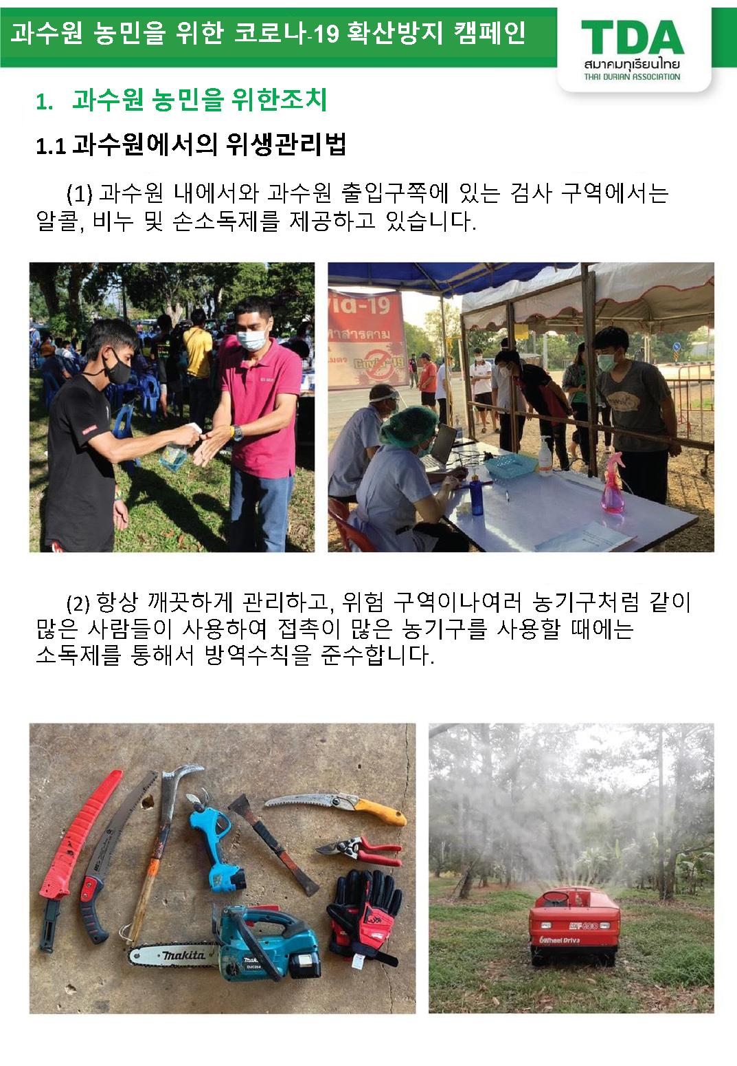 durian_covid_19_Korea-1_(1)_Page_2