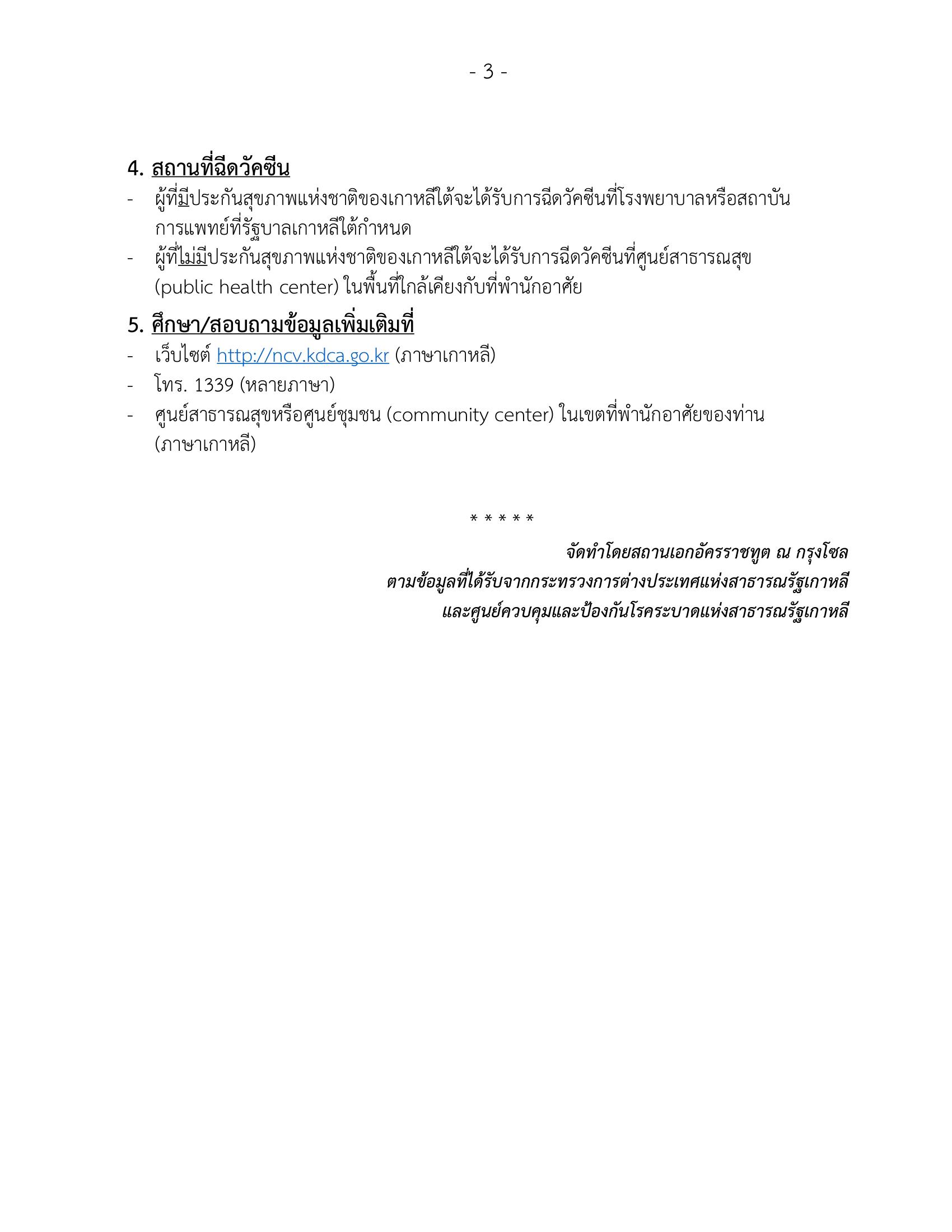 ประกาศลำดับการฉีดวัคซีน_4.8.2021_2-3