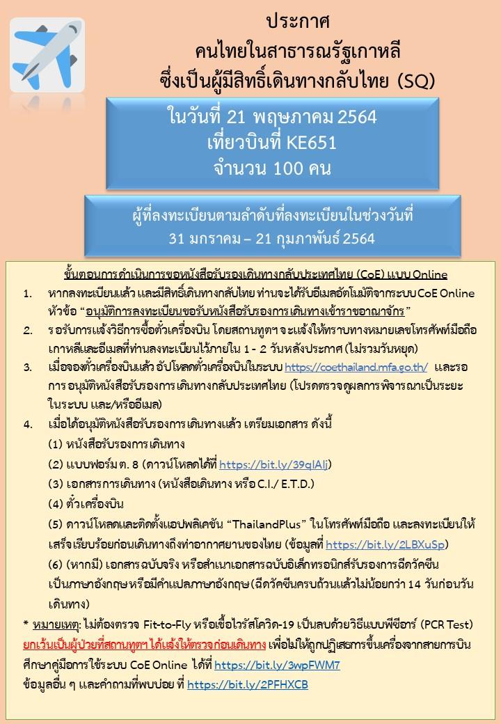 ประกาศลำดับคิวสำหรับผู้มีสิทธิ์เดินทางกลับไทย_21.5.2021