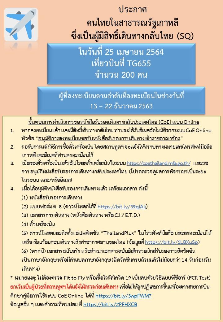 ประกาศลำดับคิวสำหรับผู้มีสิทธิ์เดินทางกลับไทย_25.4.2021