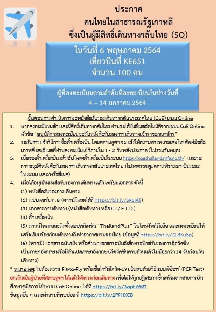ประกาศลำดับคิวสำหรับผู้มีสิทธิ์เดินทางกลับไทย_6.5.2021
