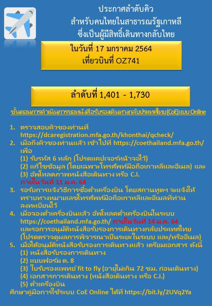 ประกาศลำดับคิวสำหรับผู้มีสิทธิ์เดินทางกลับไทย_17.01.2021