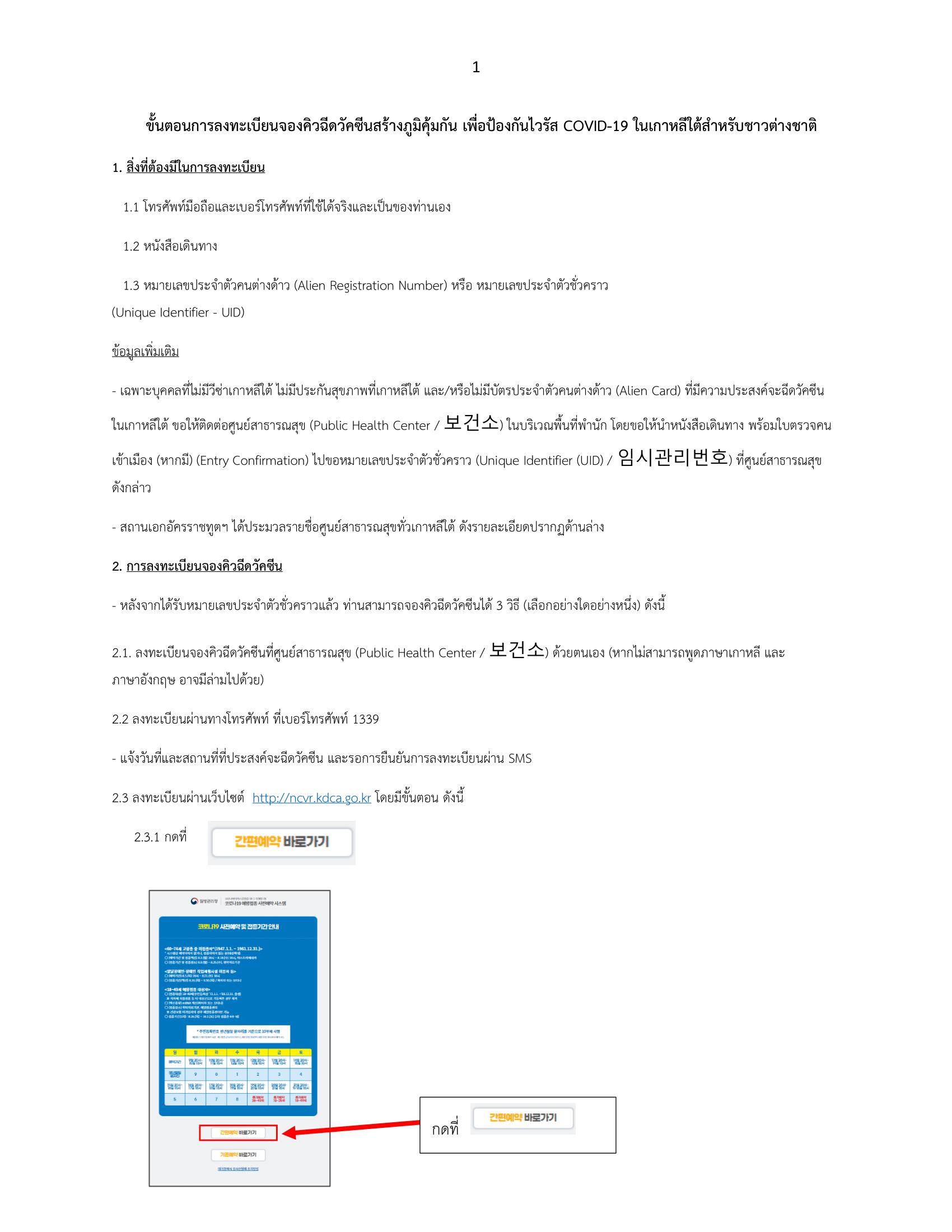 Vaccine_in_Korea_Website-1_2