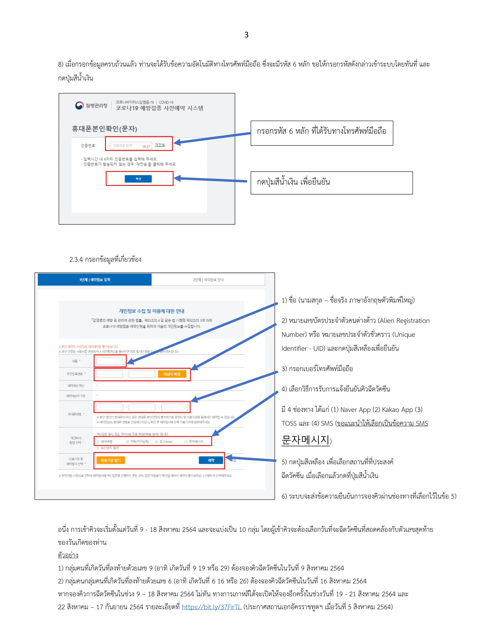 Vaccine_in_Korea_Website-3