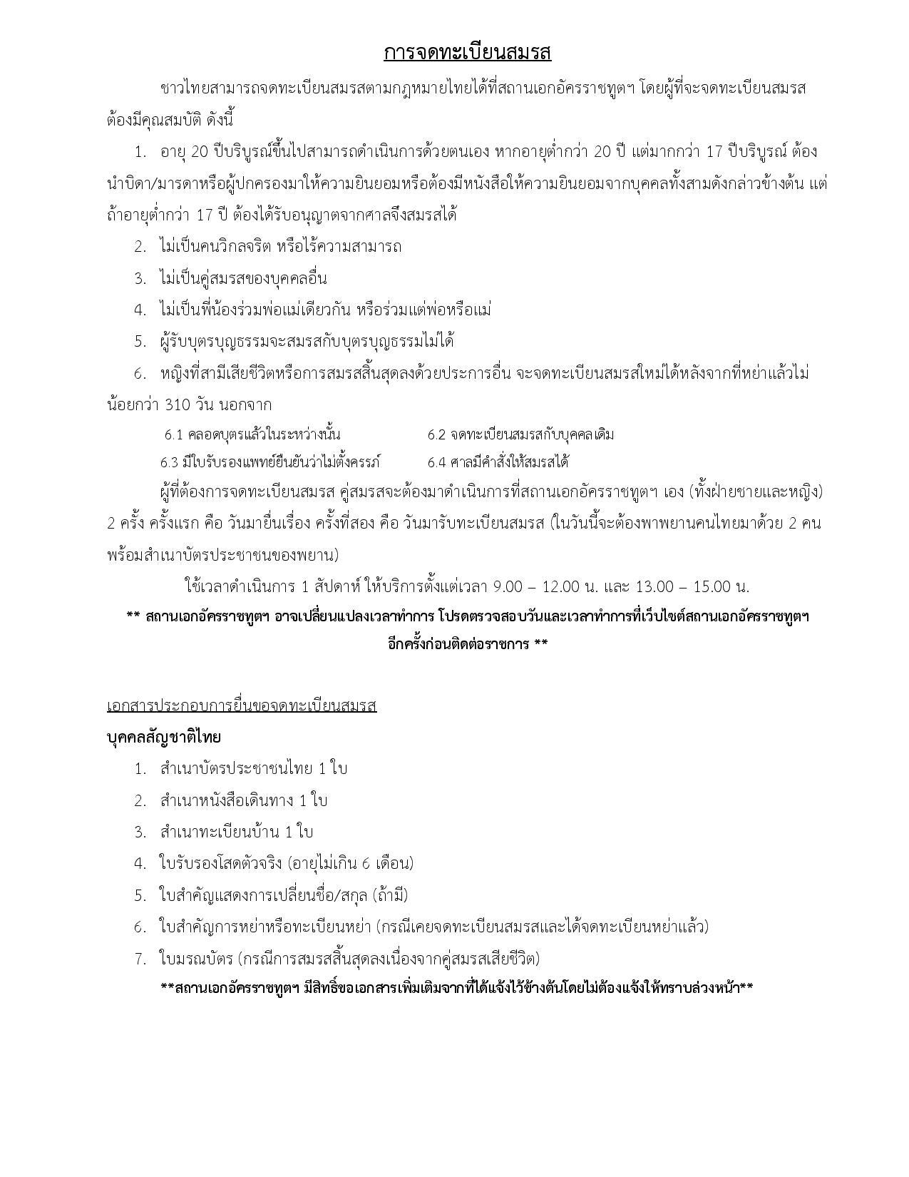การจดทะเบียนสมรส_TH-KR-page-001
