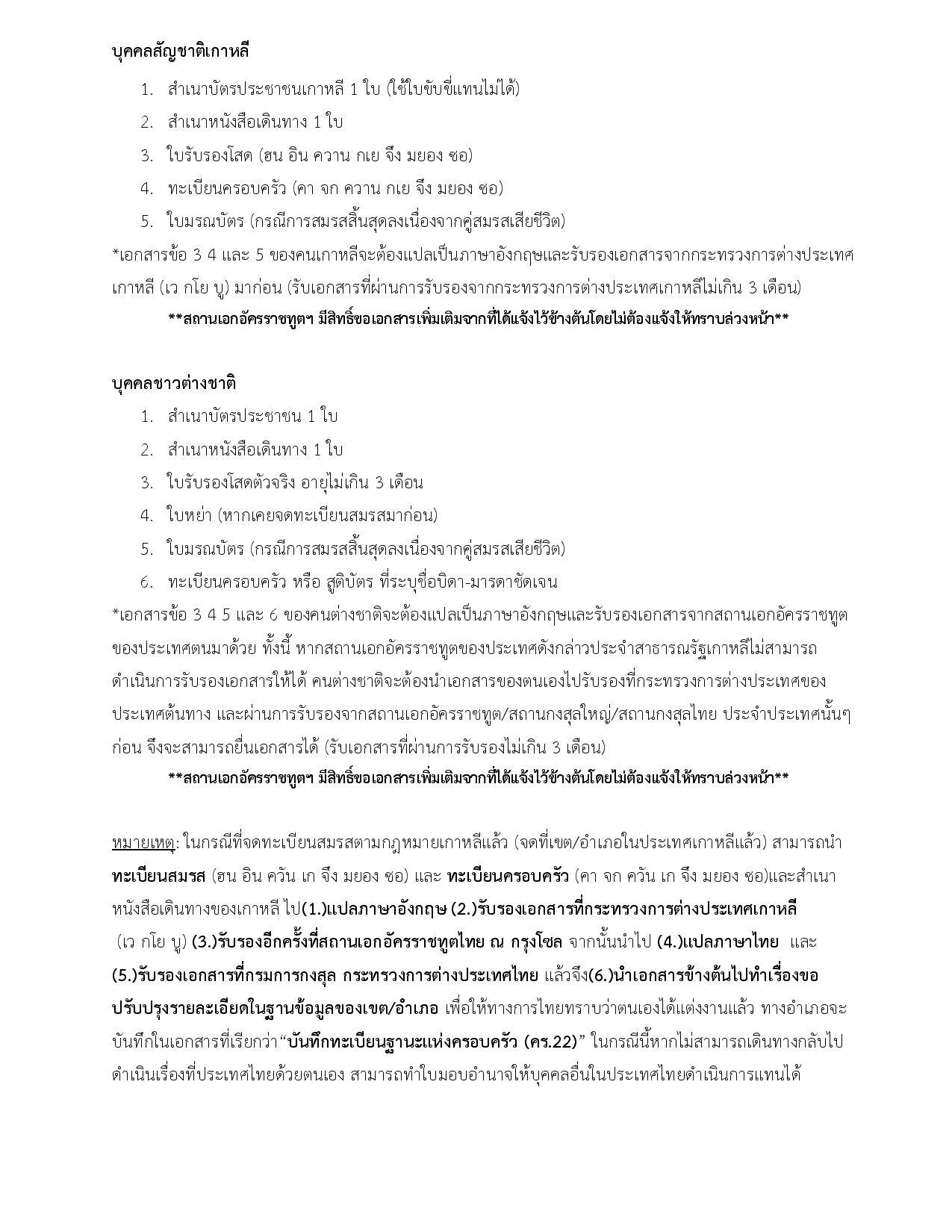 การจดทะเบียนสมรส_TH-KR-page-002