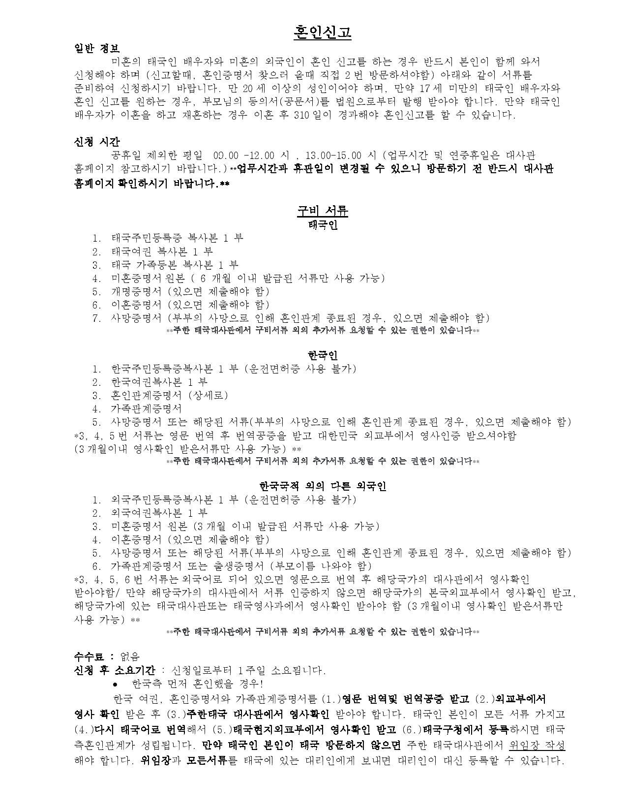 การจดทะเบียนสมรส_TH-KR-page-003