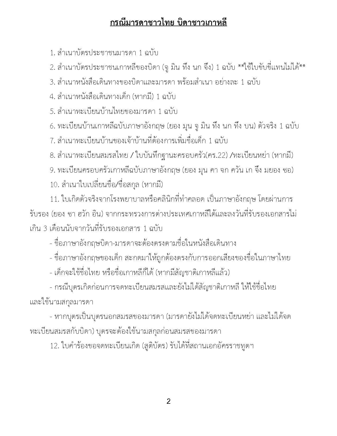 เกิด_ไทย-เกาหลี_2020-page-002