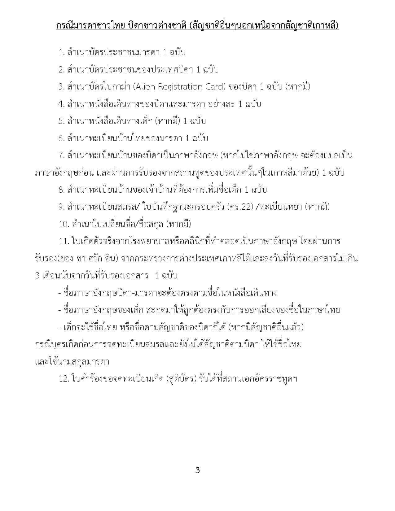 เกิด_ไทย-เกาหลี_2020-page-003