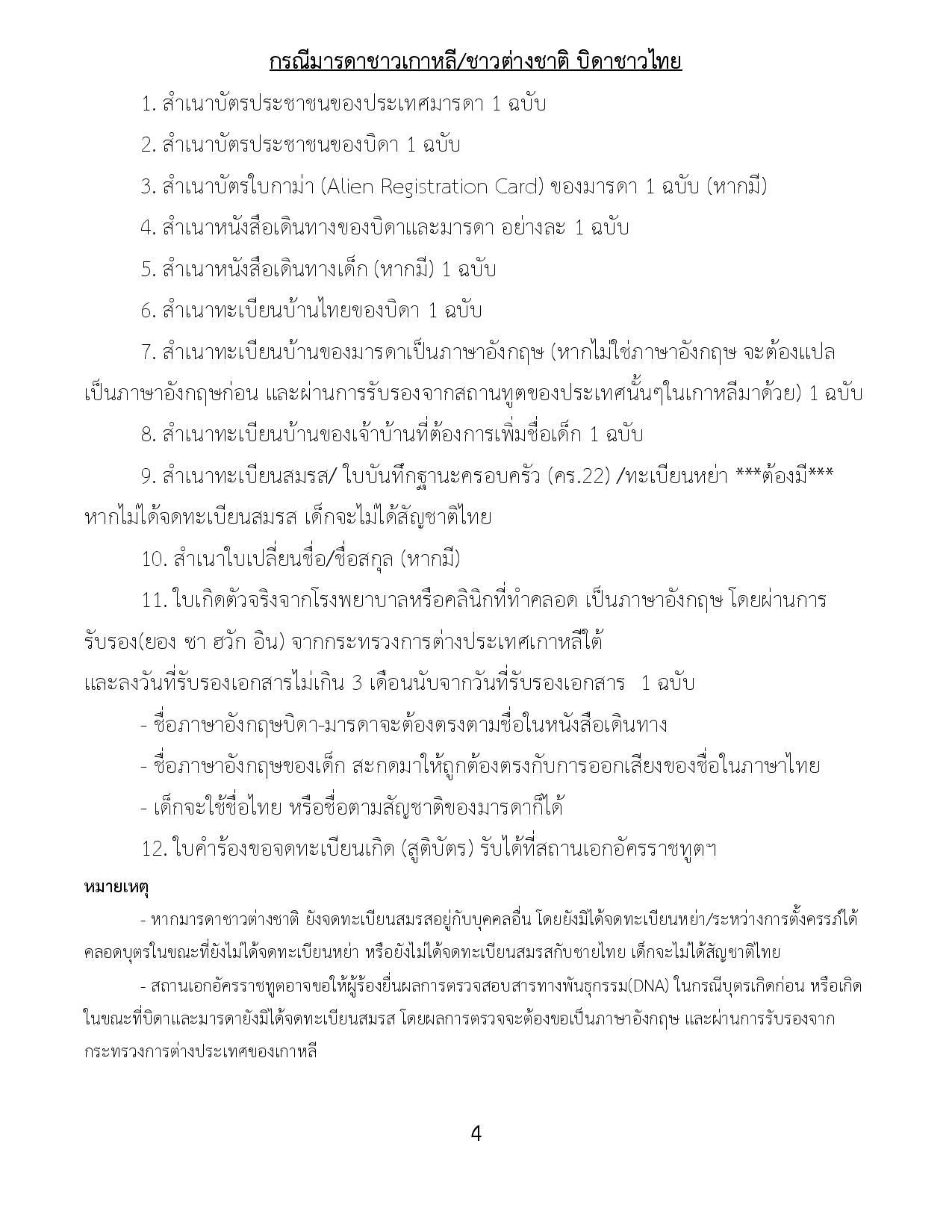 เกิด_ไทย-เกาหลี_2020-page-004