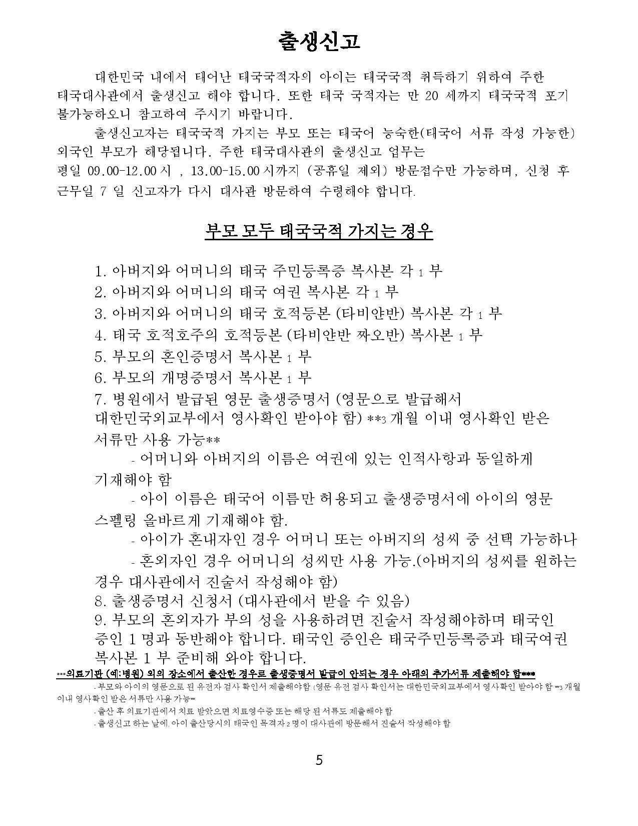 เกิด_ไทย-เกาหลี_2020-page-005