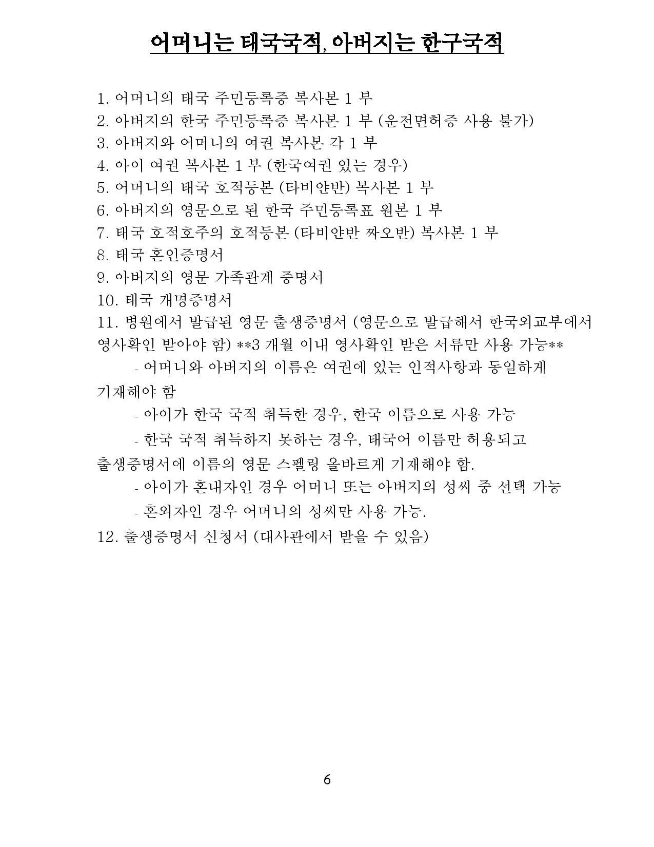 เกิด_ไทย-เกาหลี_2020-page-006