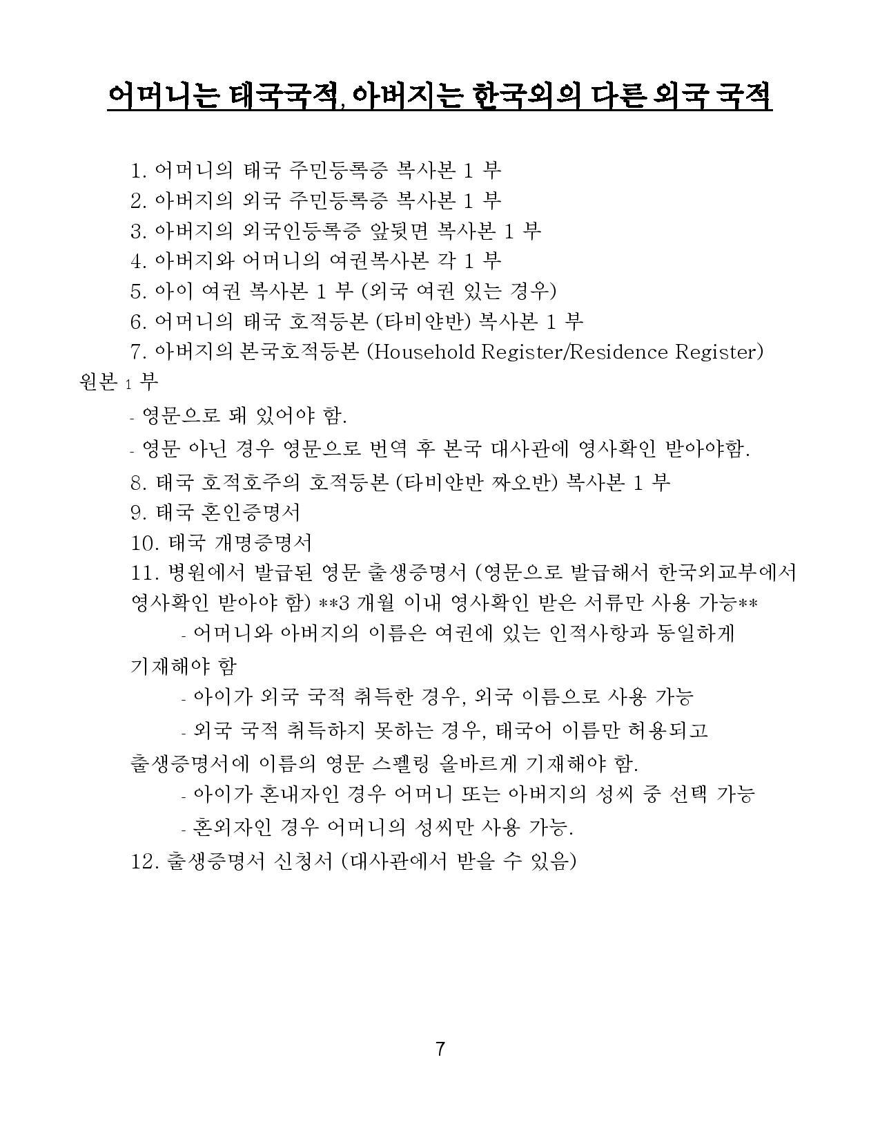 เกิด_ไทย-เกาหลี_2020-page-007