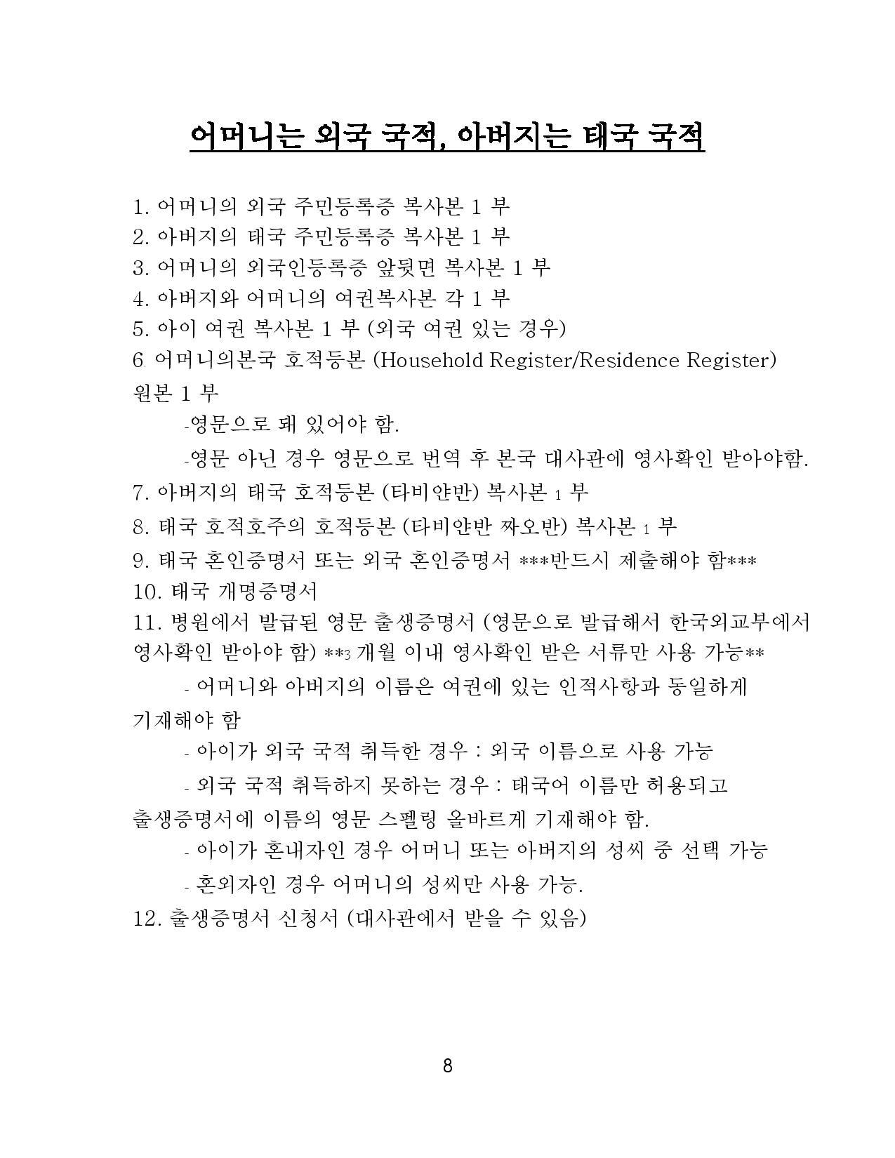 เกิด_ไทย-เกาหลี_2020-page-008