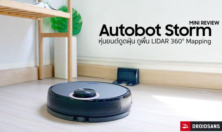 (21)_คุยกับผู้บริหาร_Autobot_แบรนด์หุ่นยนต์ดูดฝุ่นสัญชาติไทย_ที่ตั้งเป้าหมายเป็นเทคคอมพานี_(3)