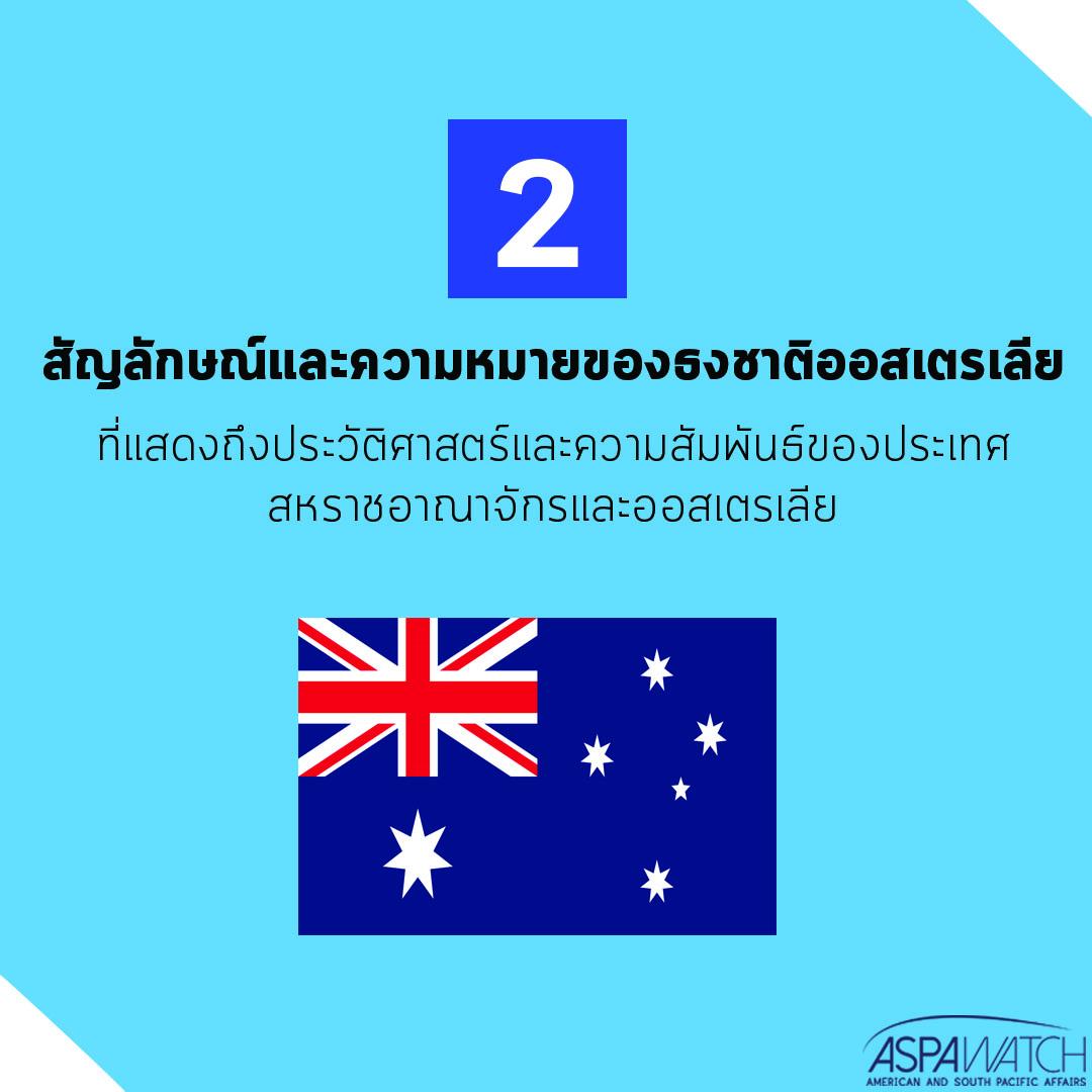 ข้อ_2_ออสเตรเลีย