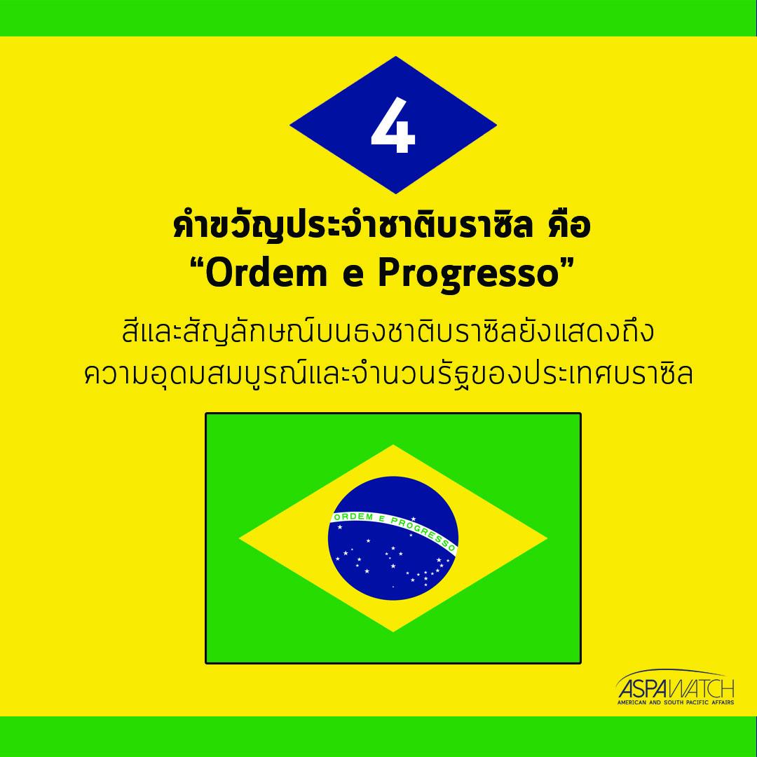 ข้อ_4_บราซิล