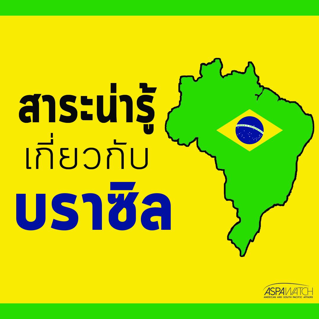 หน้าปกสาระน่ารู้บราซิล_1
